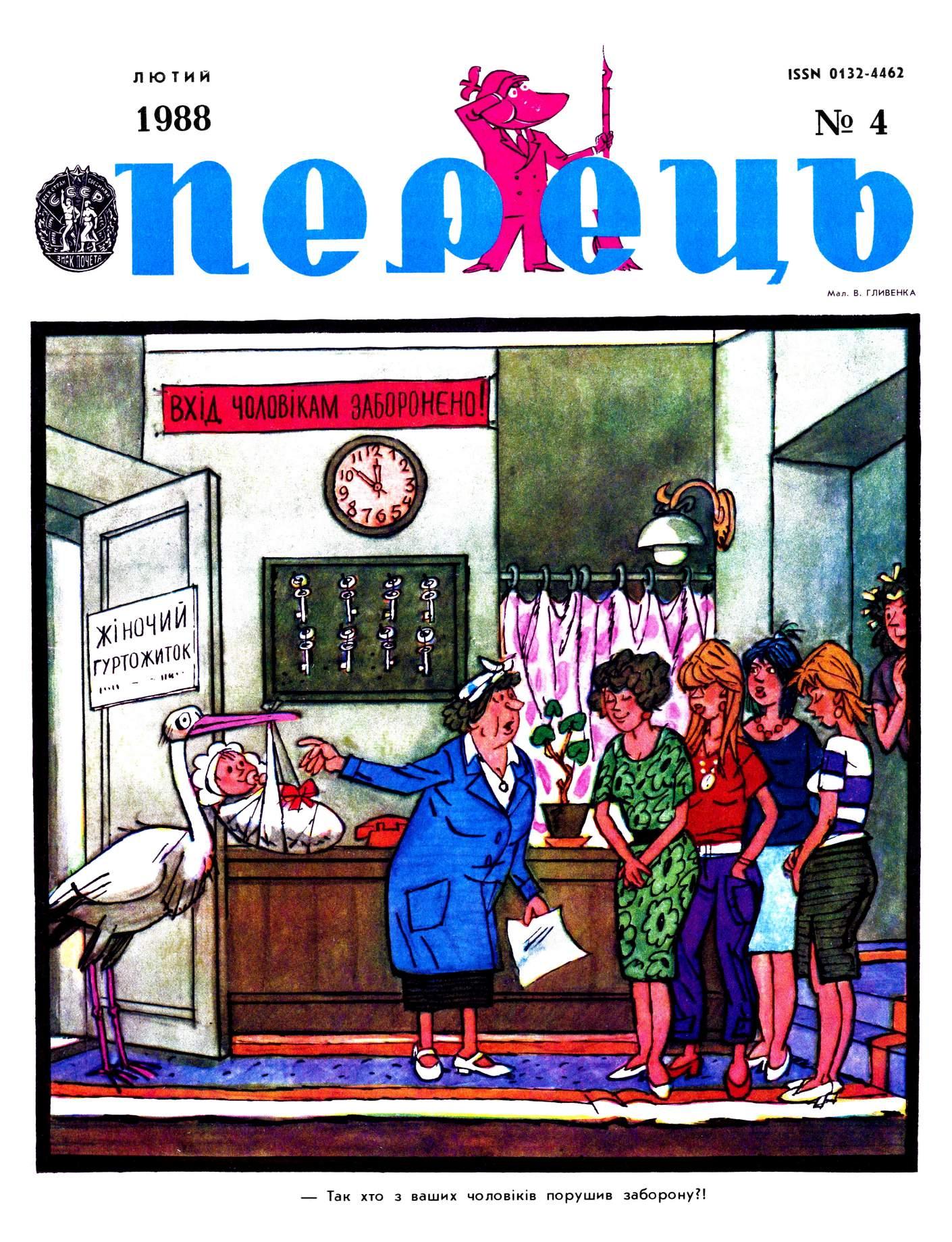 Журнал перець 1988 №04