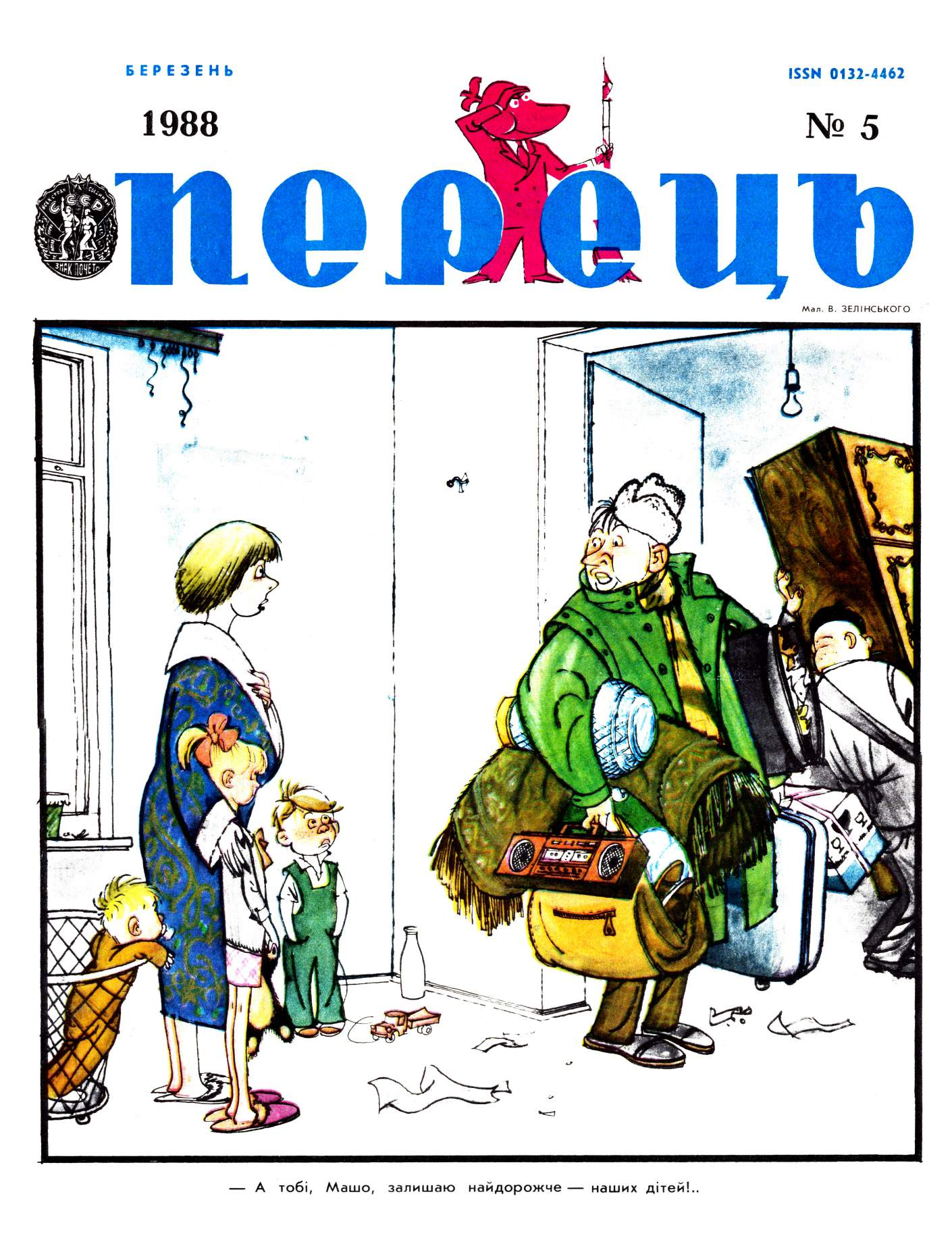 Журнал перець 1988 №05