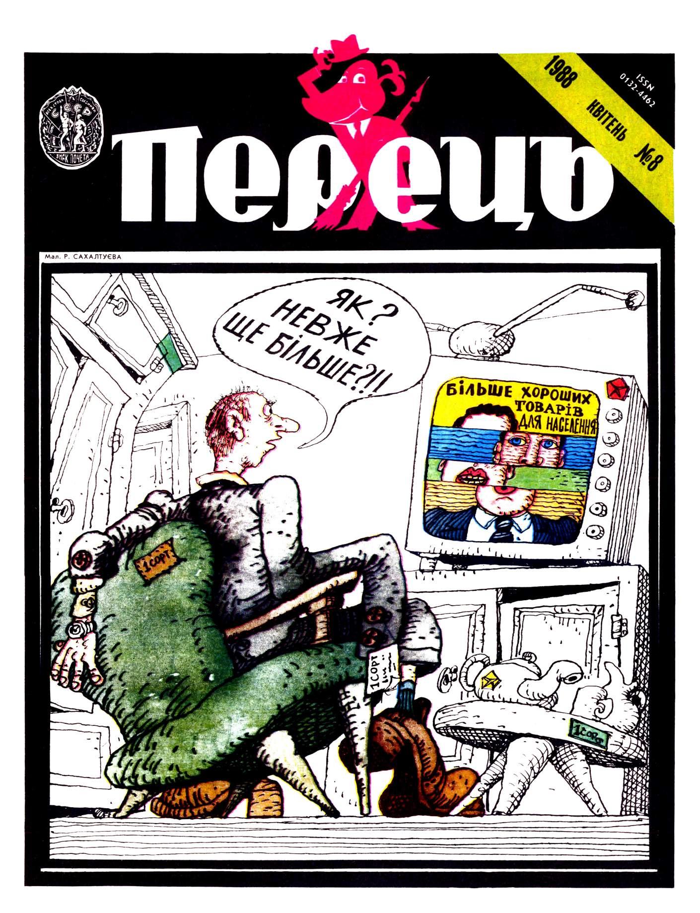 Журнал перець 1988 №08