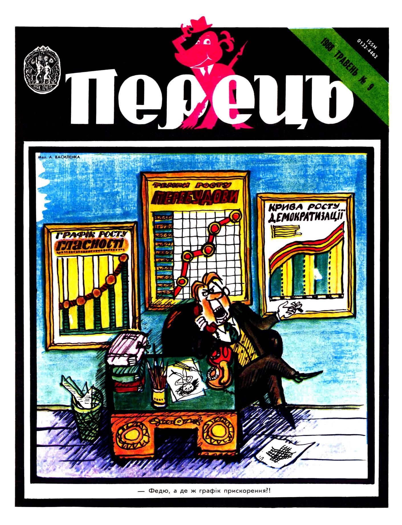 Журнал перець 1988 №09