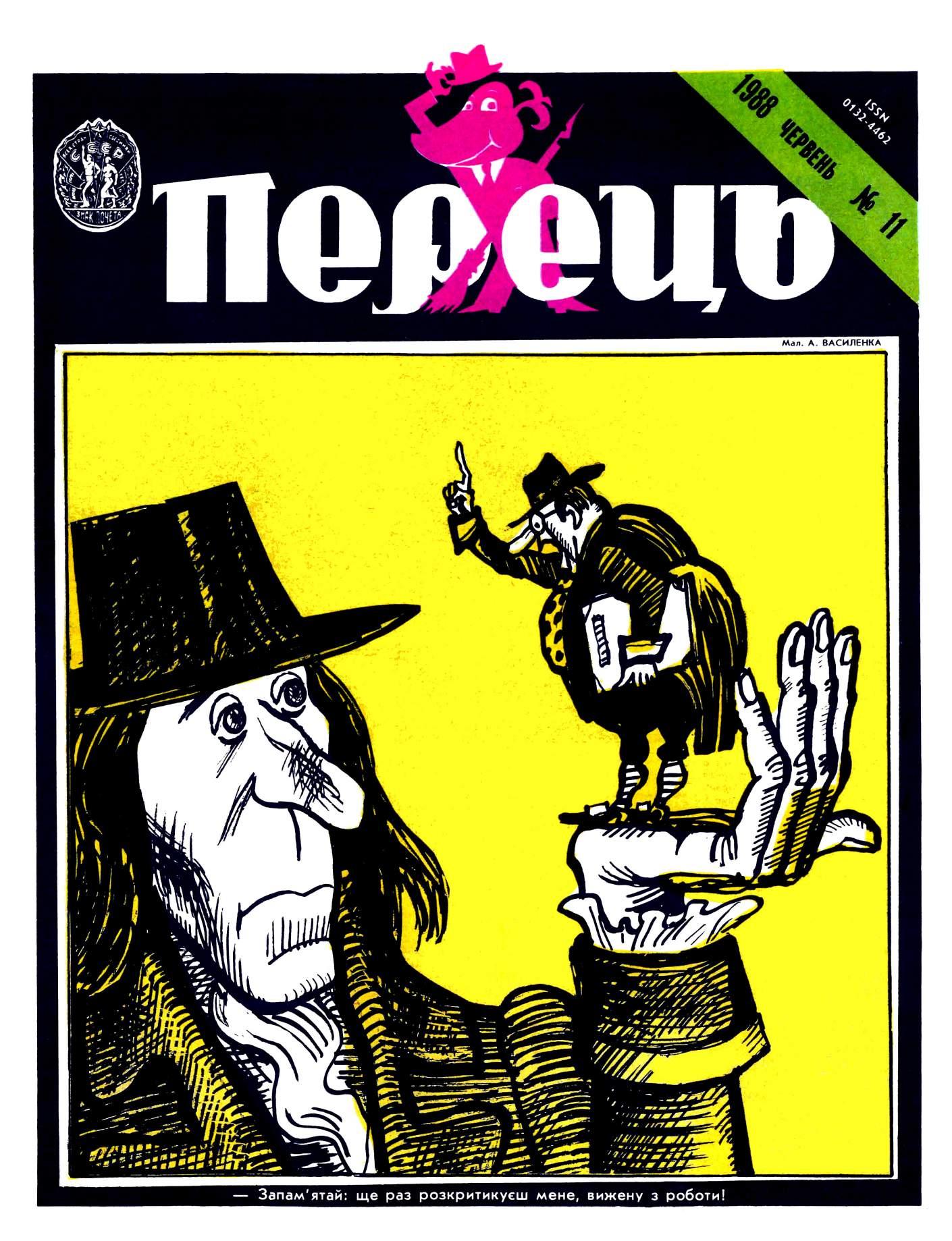 Журнал перець 1988 №11