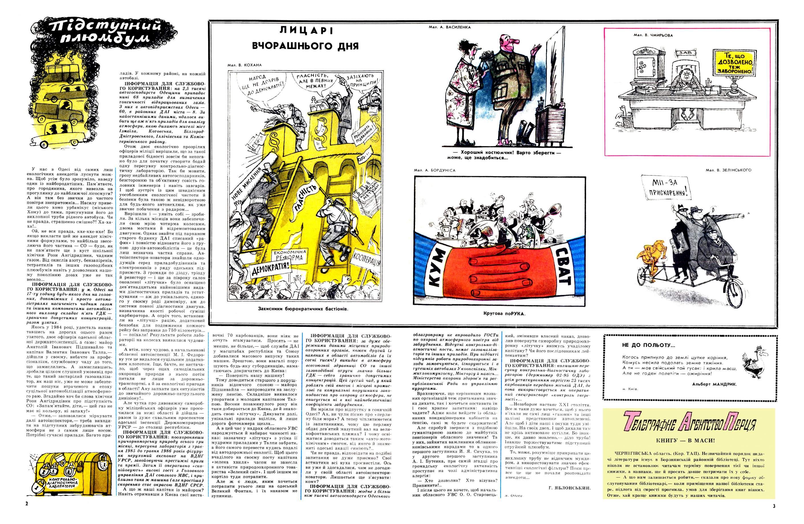 Журнал перець 1988 №13