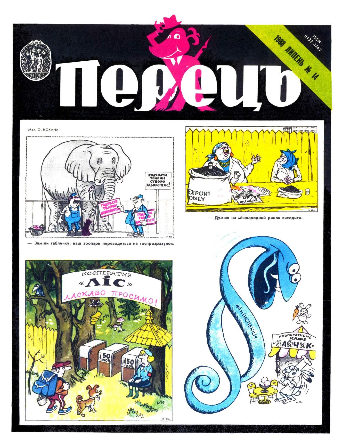 Журнал перець 1988 №14