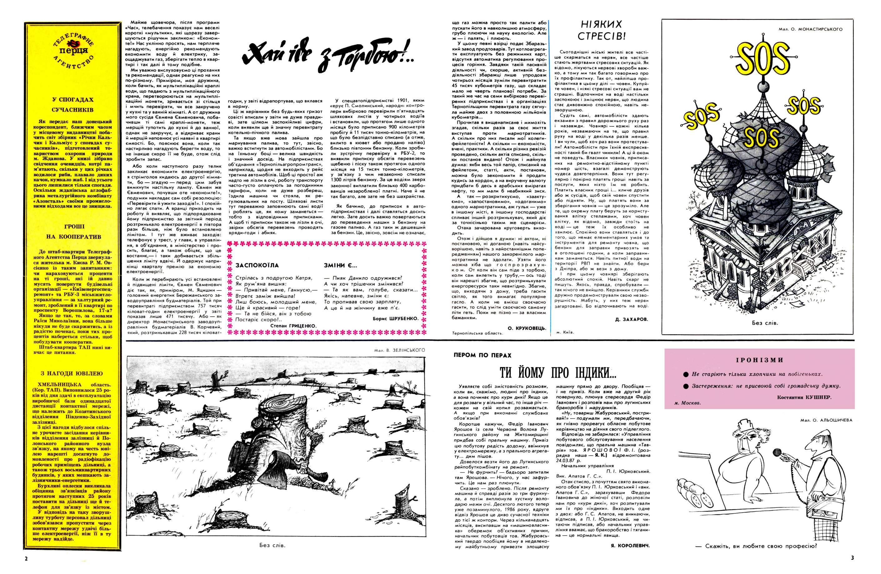 Журнал перець 1988 №15