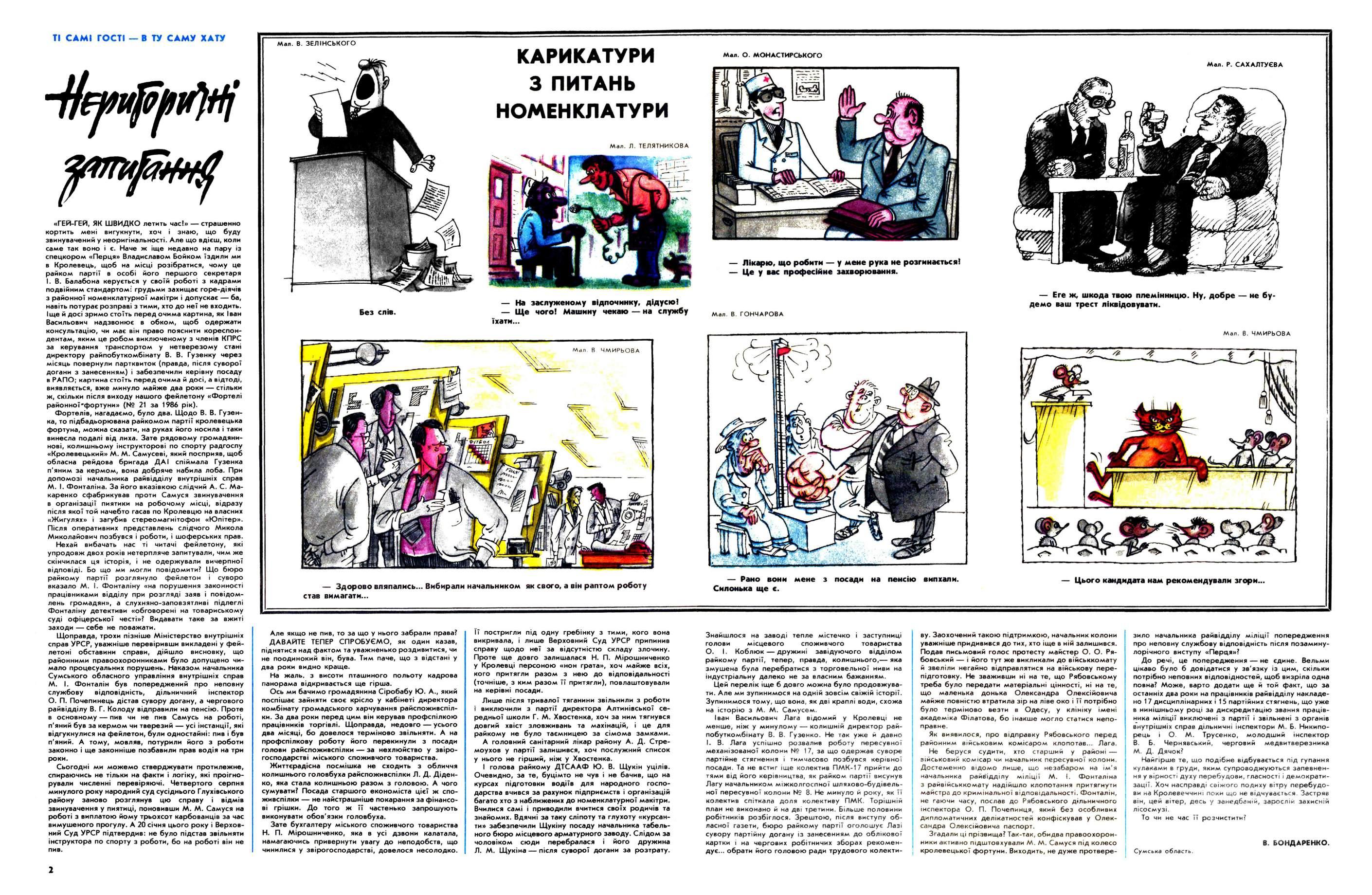 Журнал перець 1988 №16
