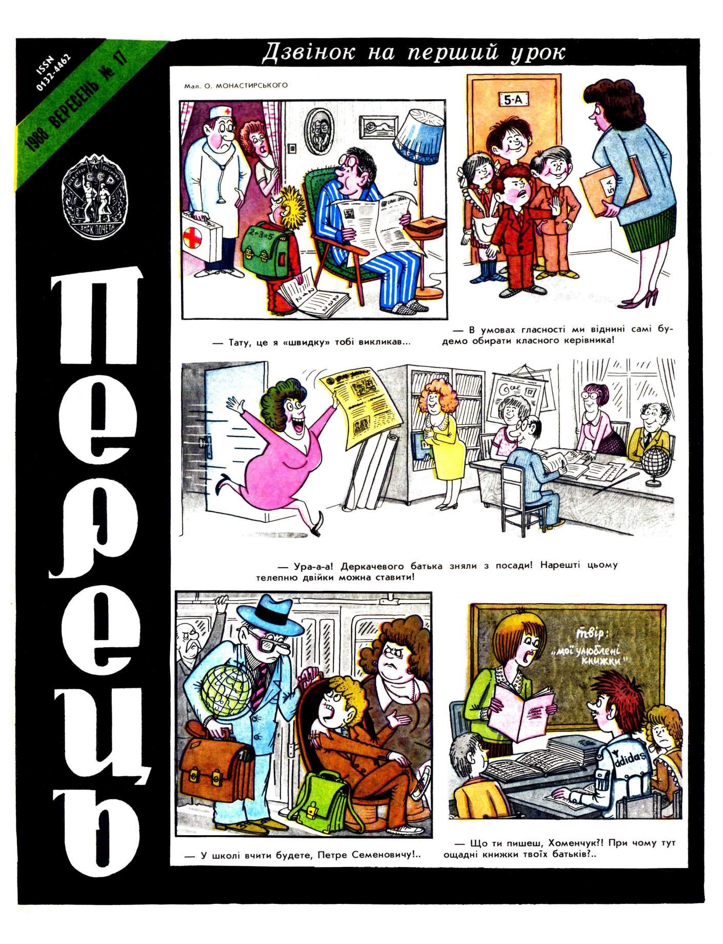Журнал перець 1988 №17