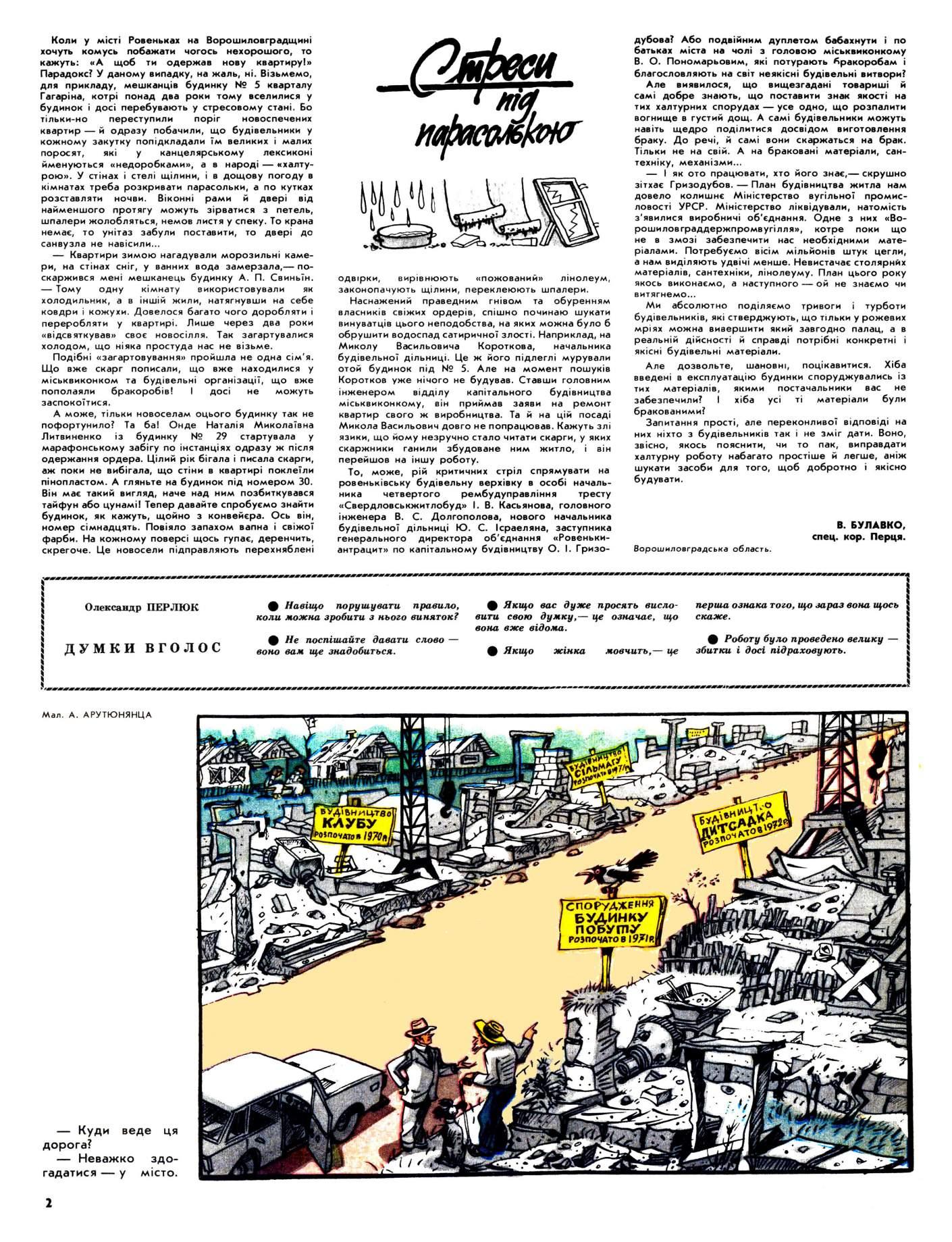 Журнал перець 1988 №19