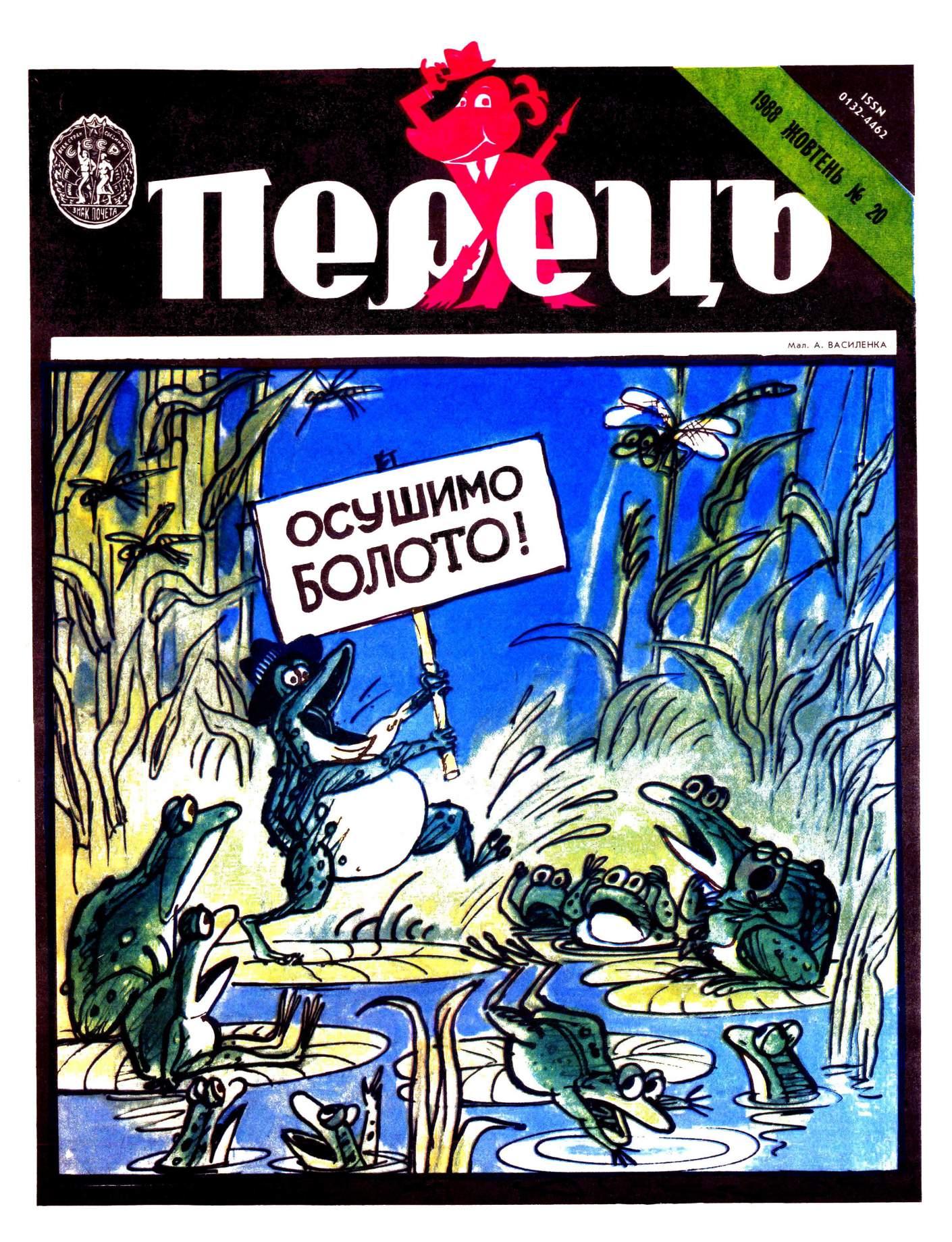 Журнал перець 1988 №20