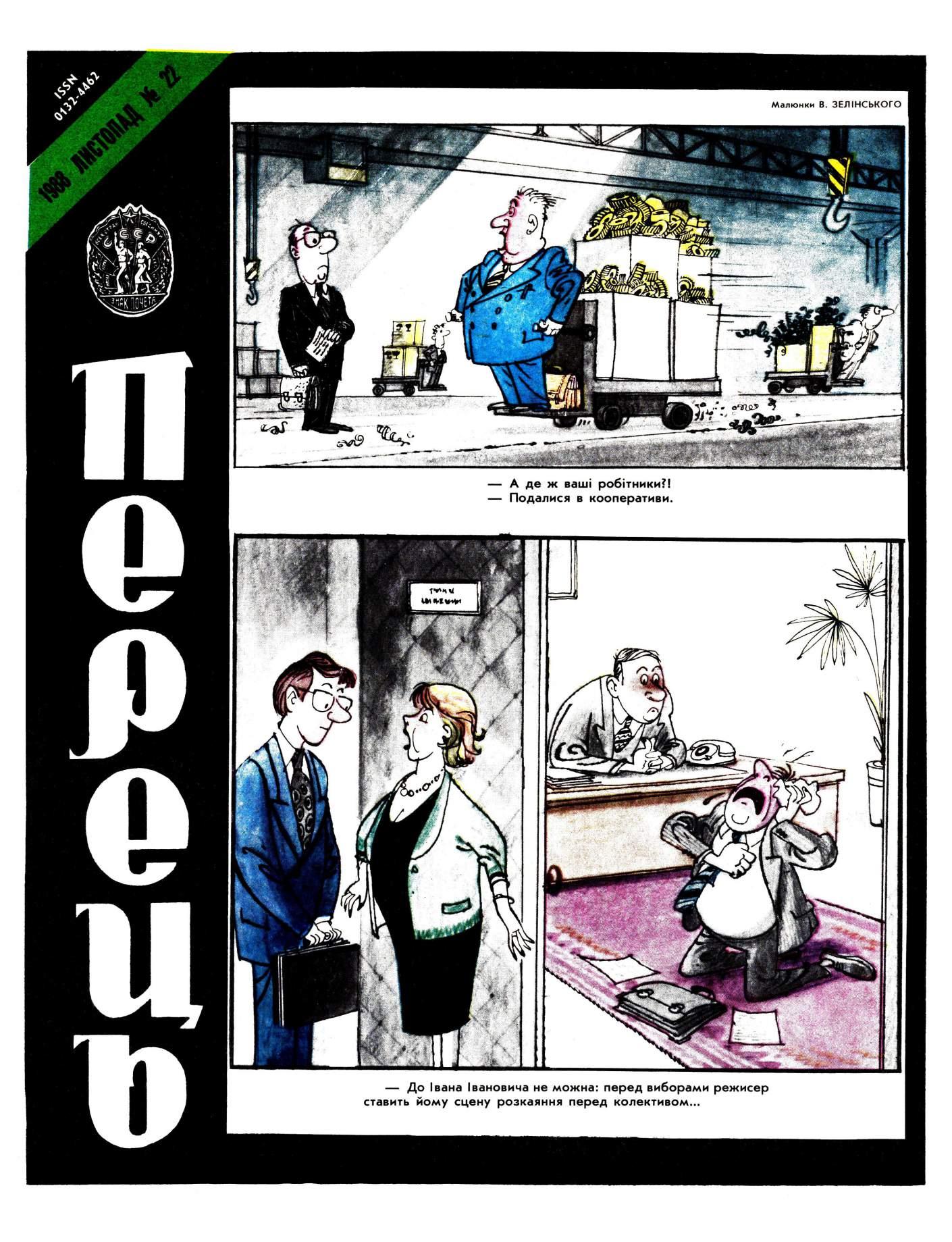 Журнал перець 1988 №22