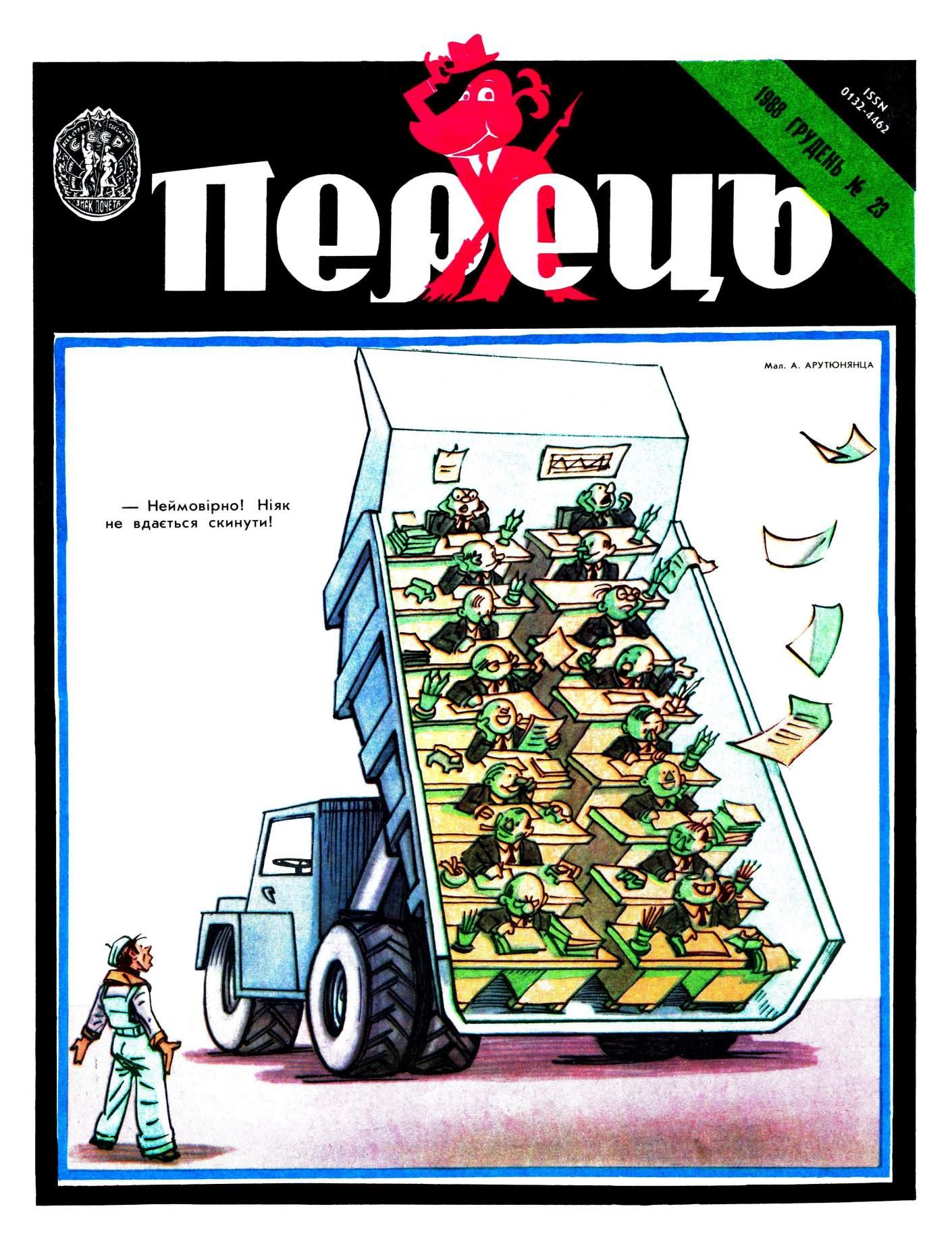 Журнал перець 1988 №23