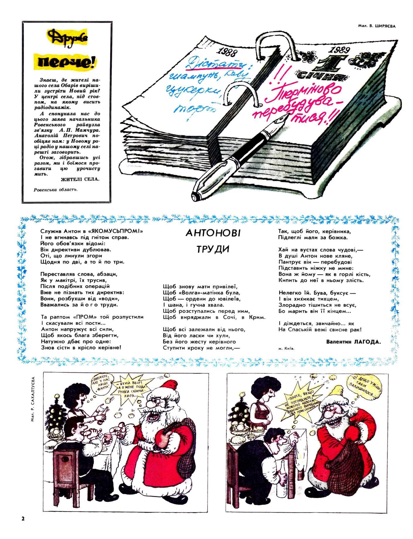 Журнал перець 1988 №24
