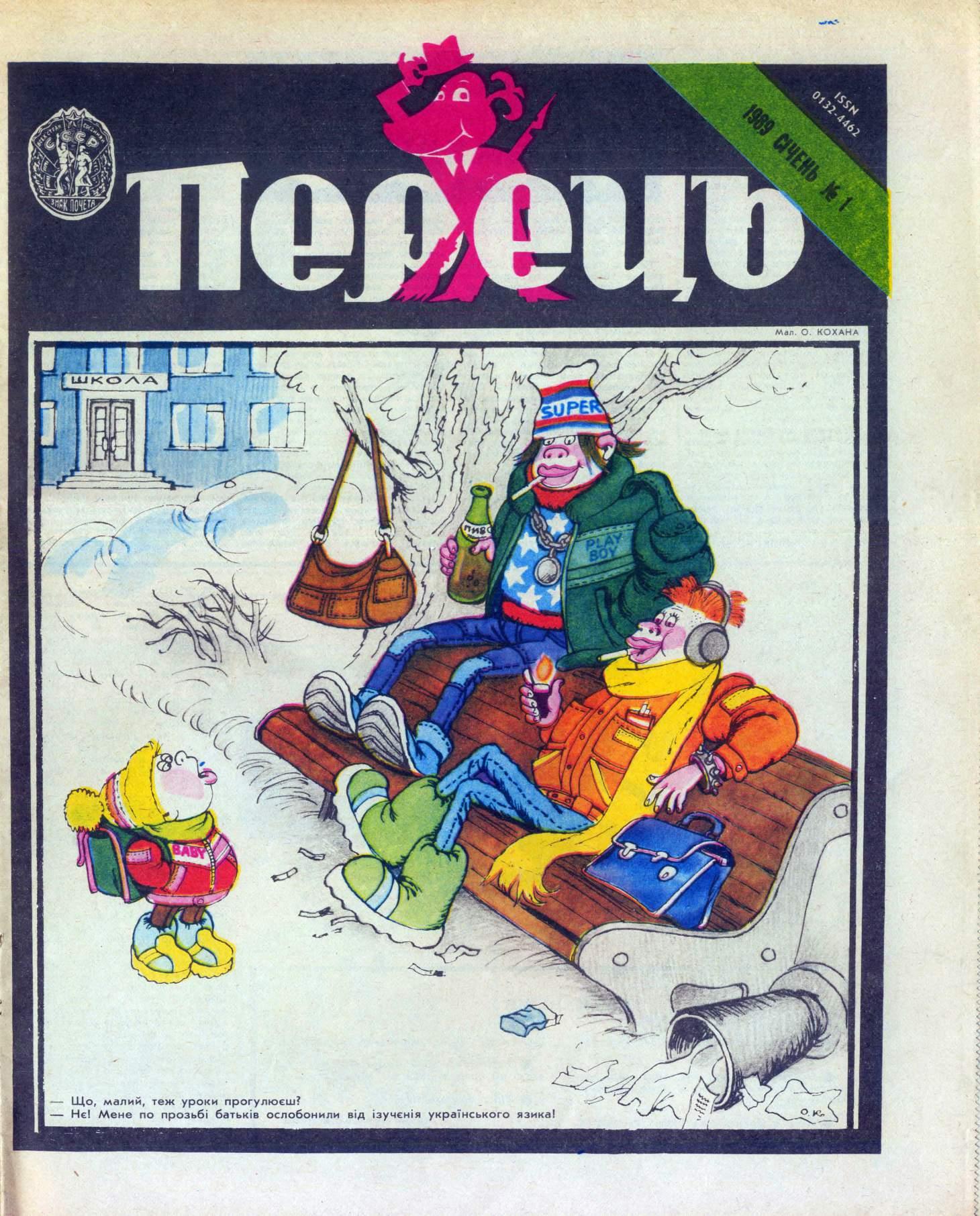 Журнал перець 1989 №01