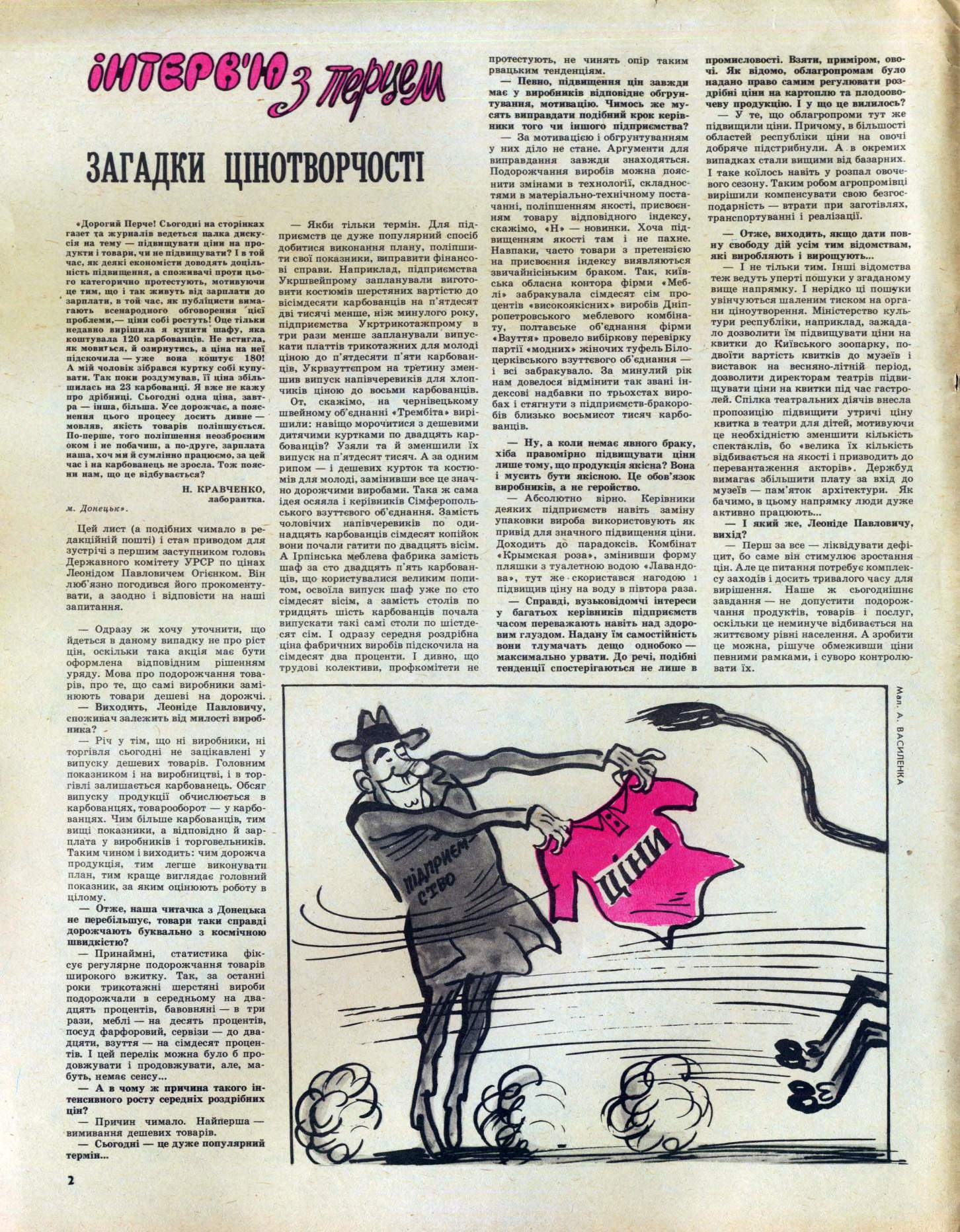 Журнал перець 1989 №03