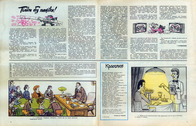 Журнал перець 1989 №04
