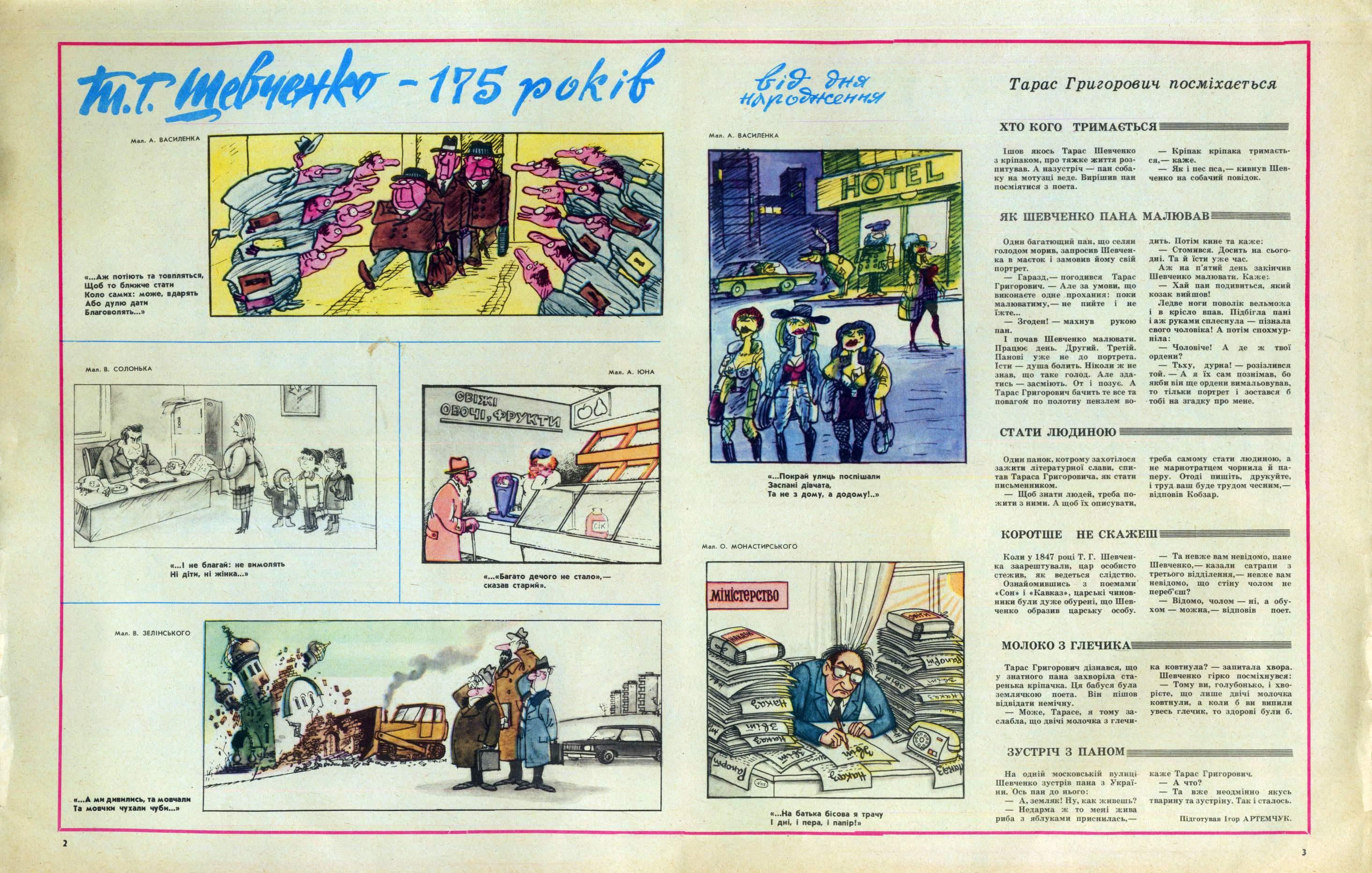 Журнал перець 1989 №05