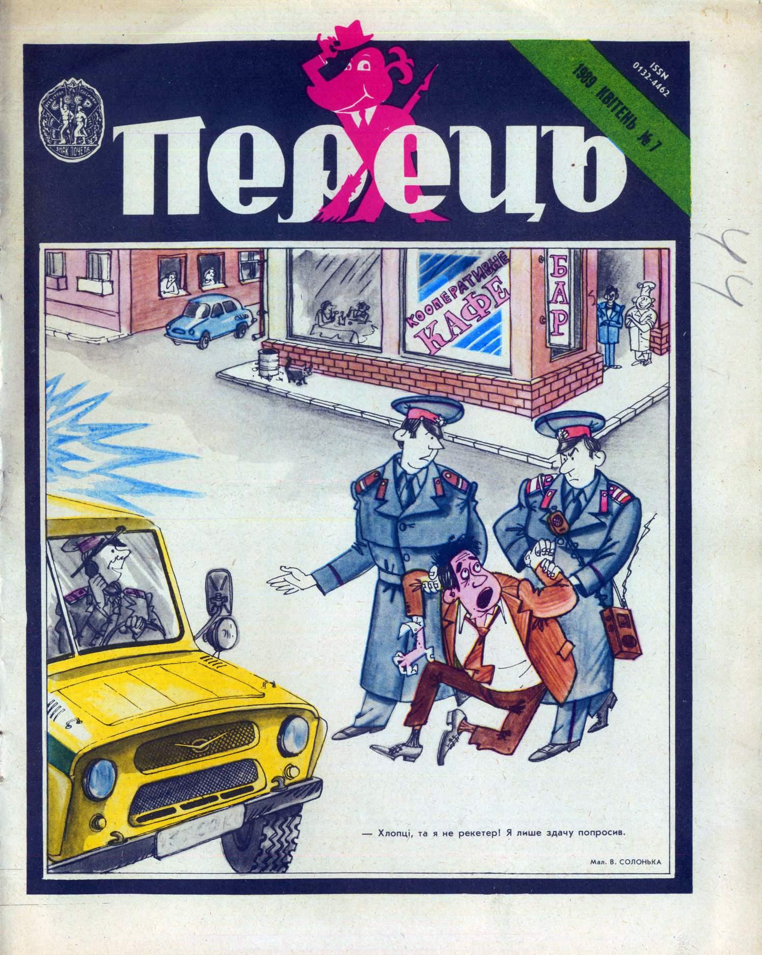 Журнал перець 1989 №07