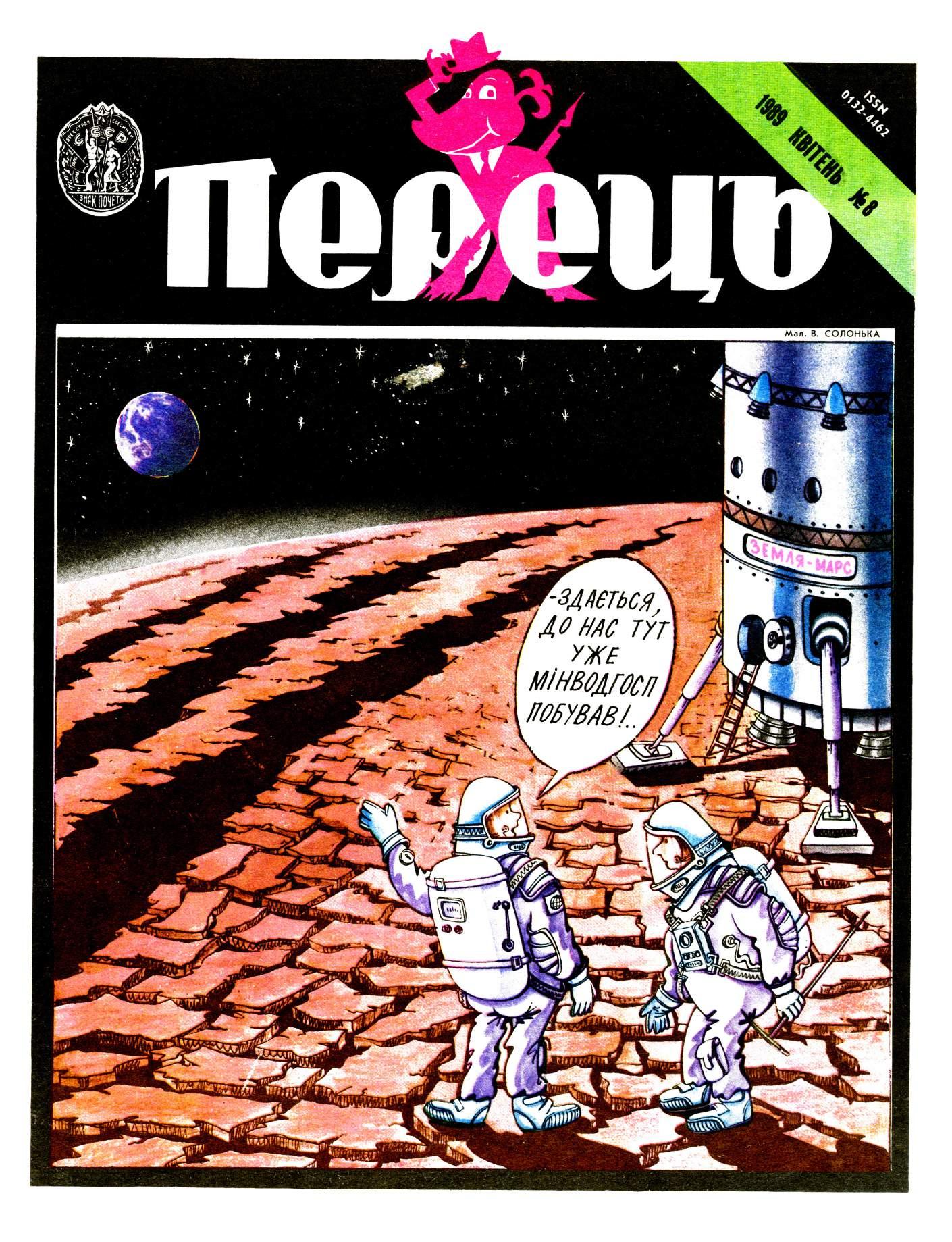 Журнал перець 1989 №08