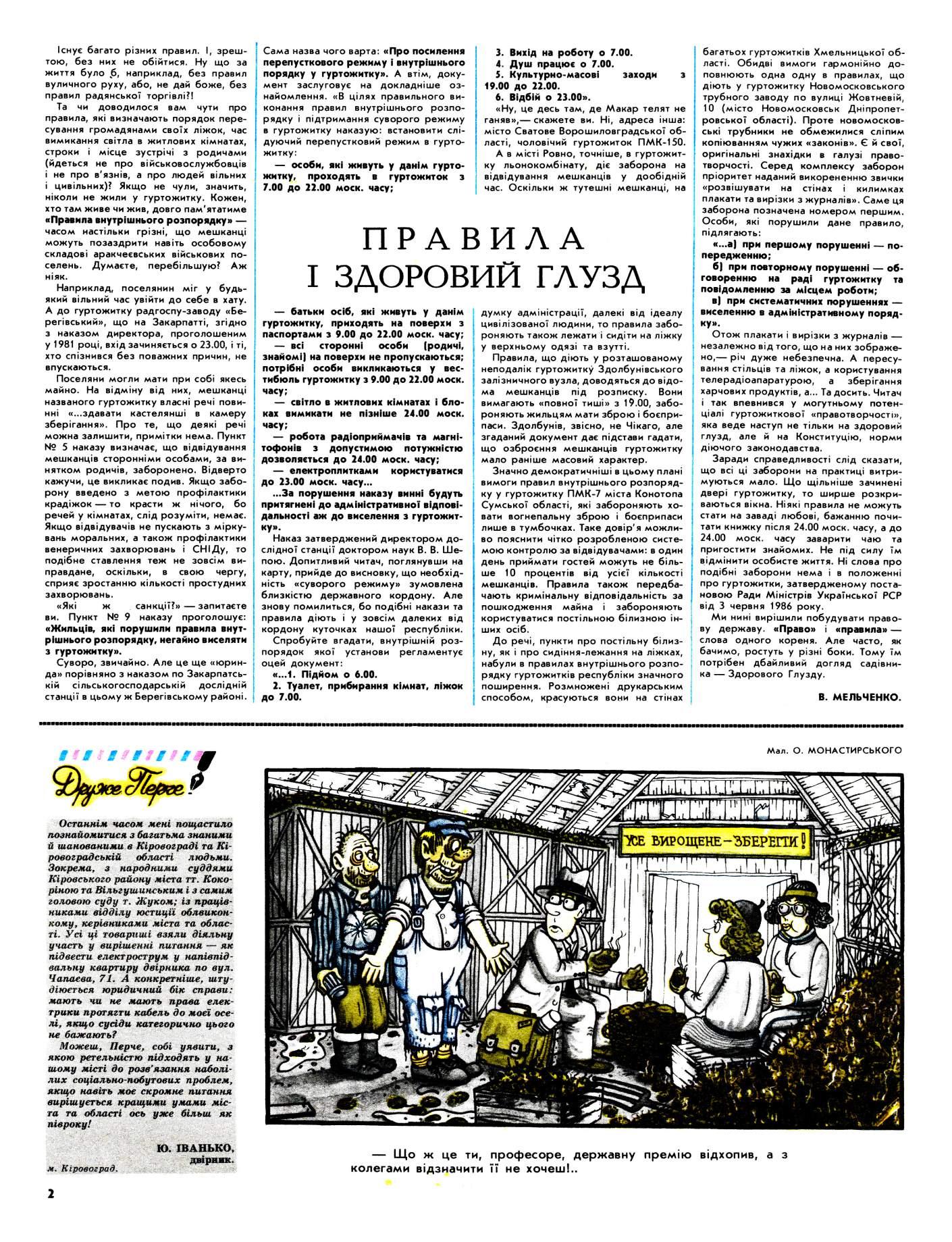 Журнал перець 1989 №09