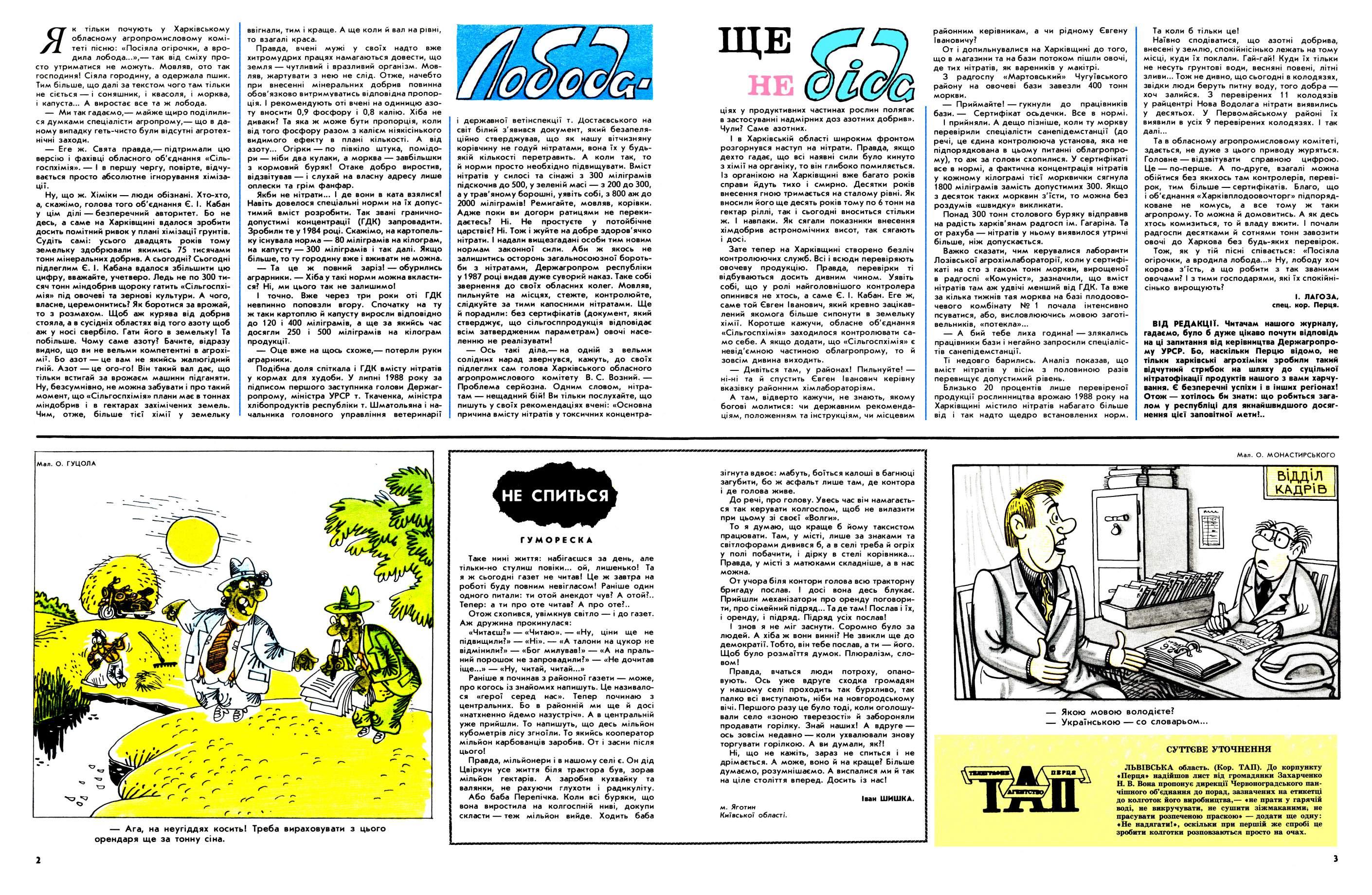 Журнал перець 1989 №10
