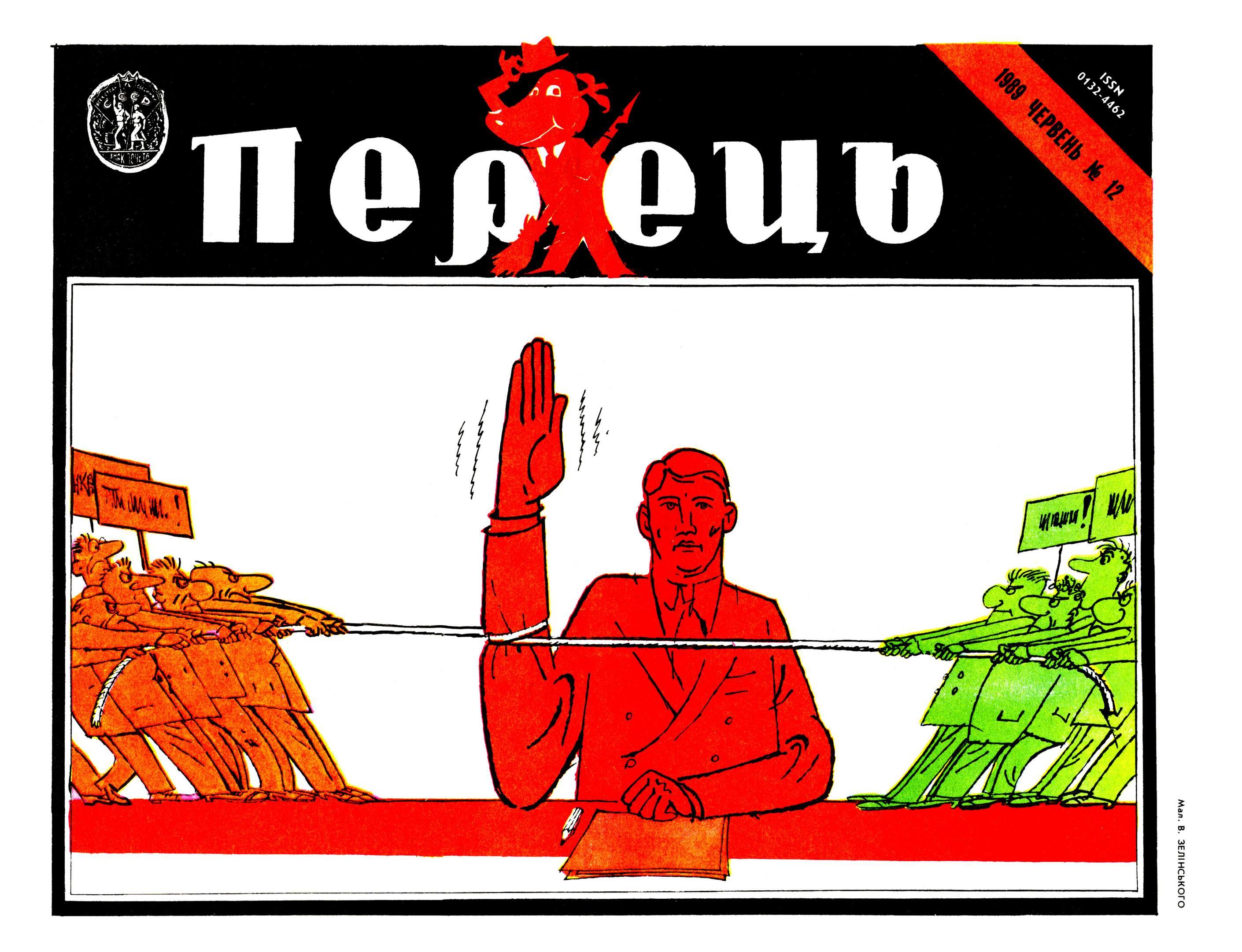Журнал перець 1989 №12