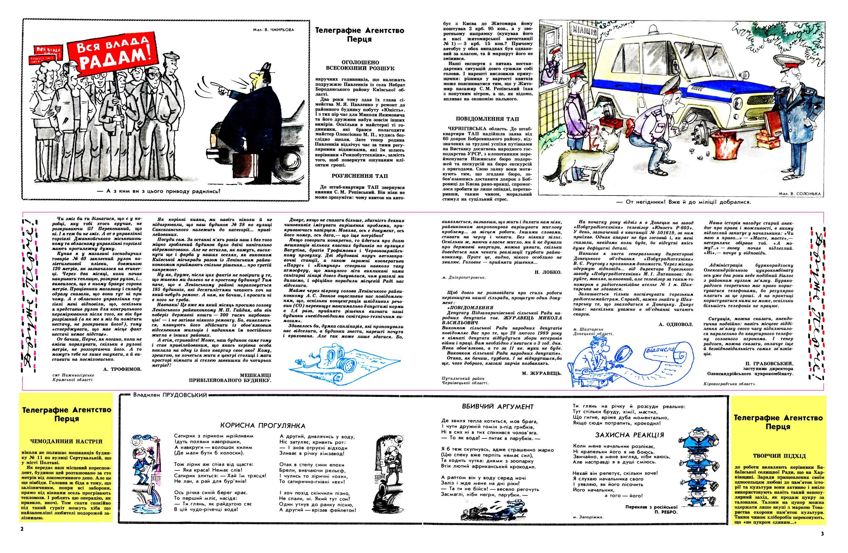 Журнал перець 1989 №13