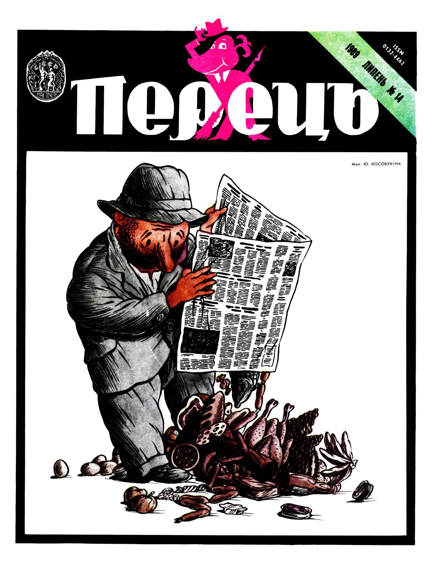 Журнал перець 1989 №14