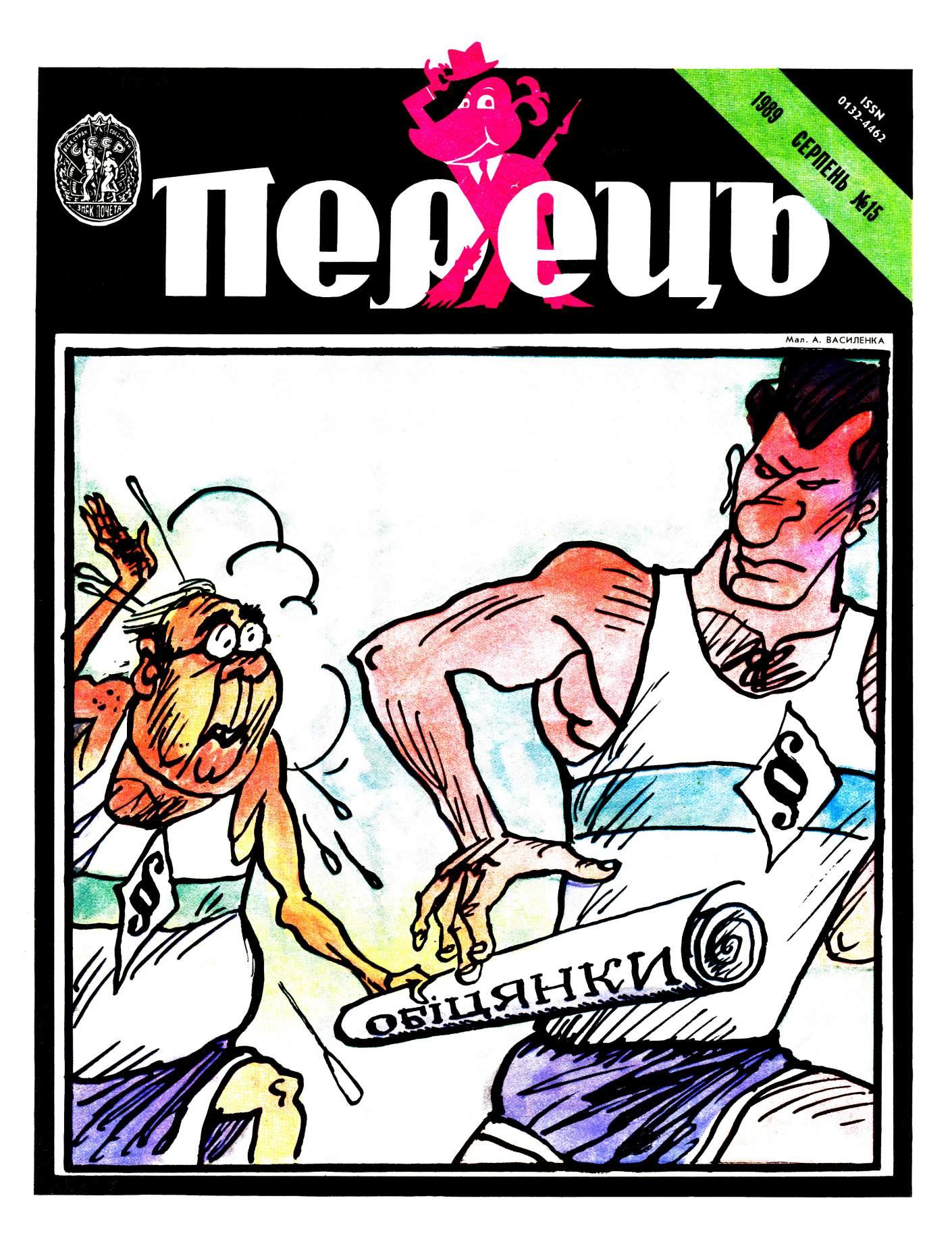 Журнал перець 1989 №15