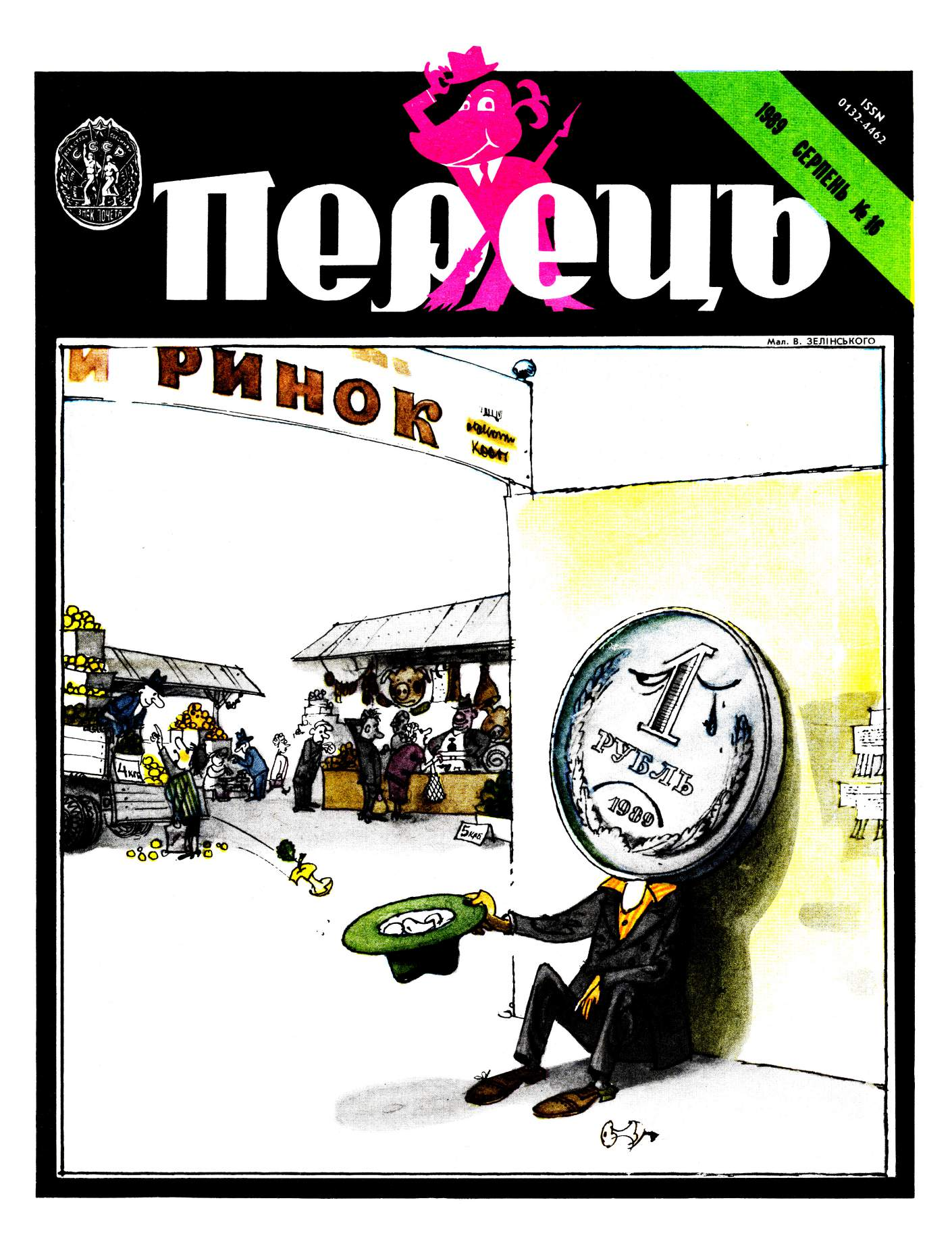 Журнал перець 1989 №16