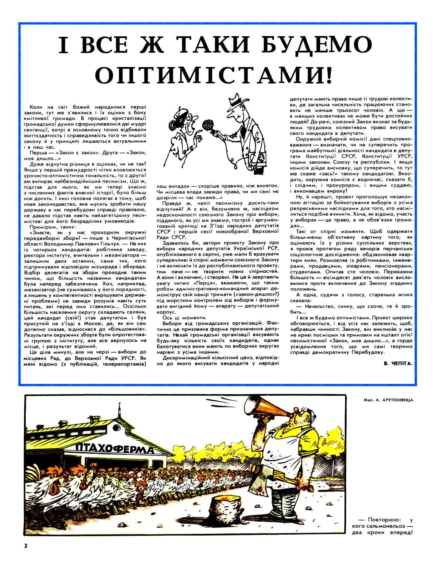 Журнал перець 1989 №17