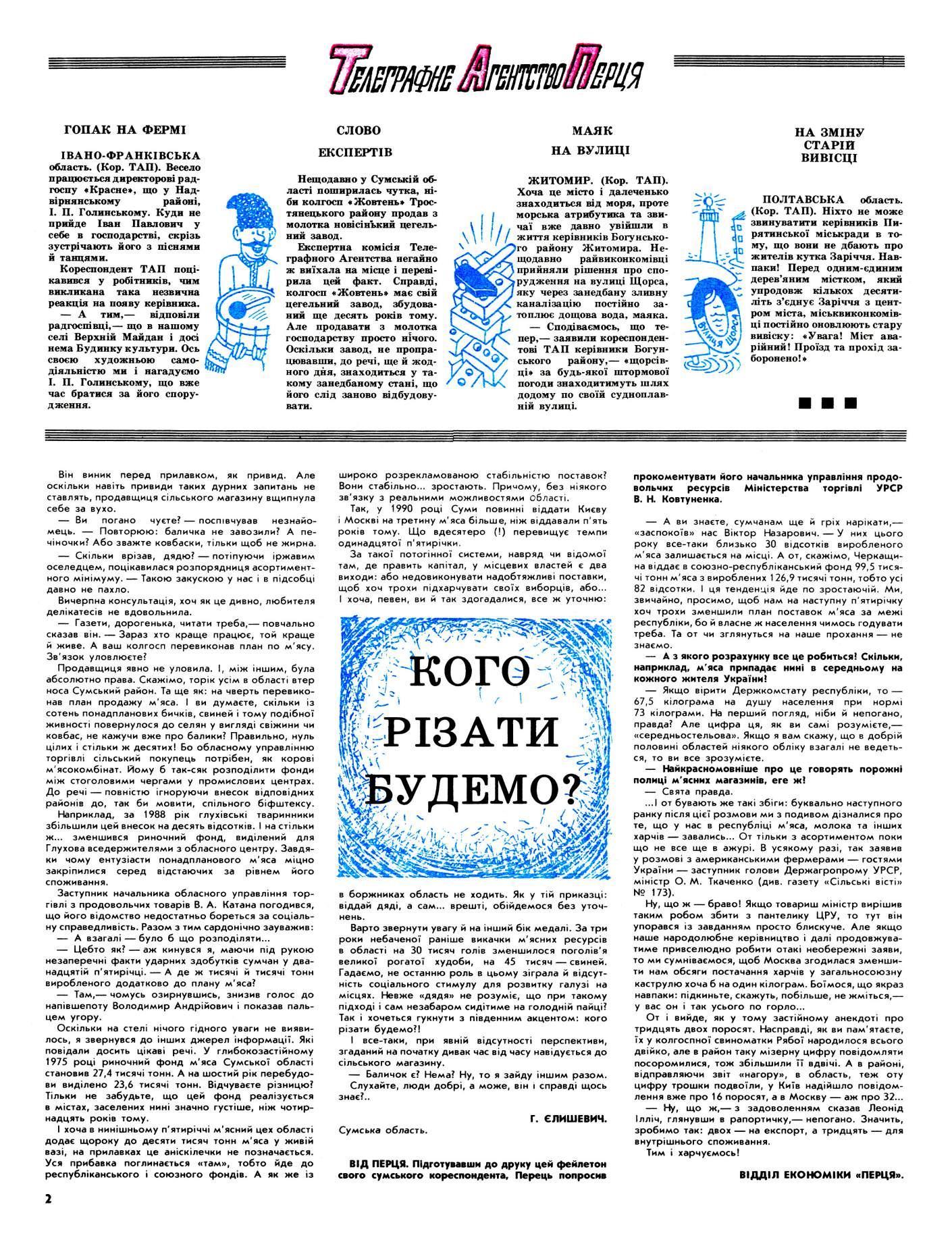 Журнал перець 1989 №18