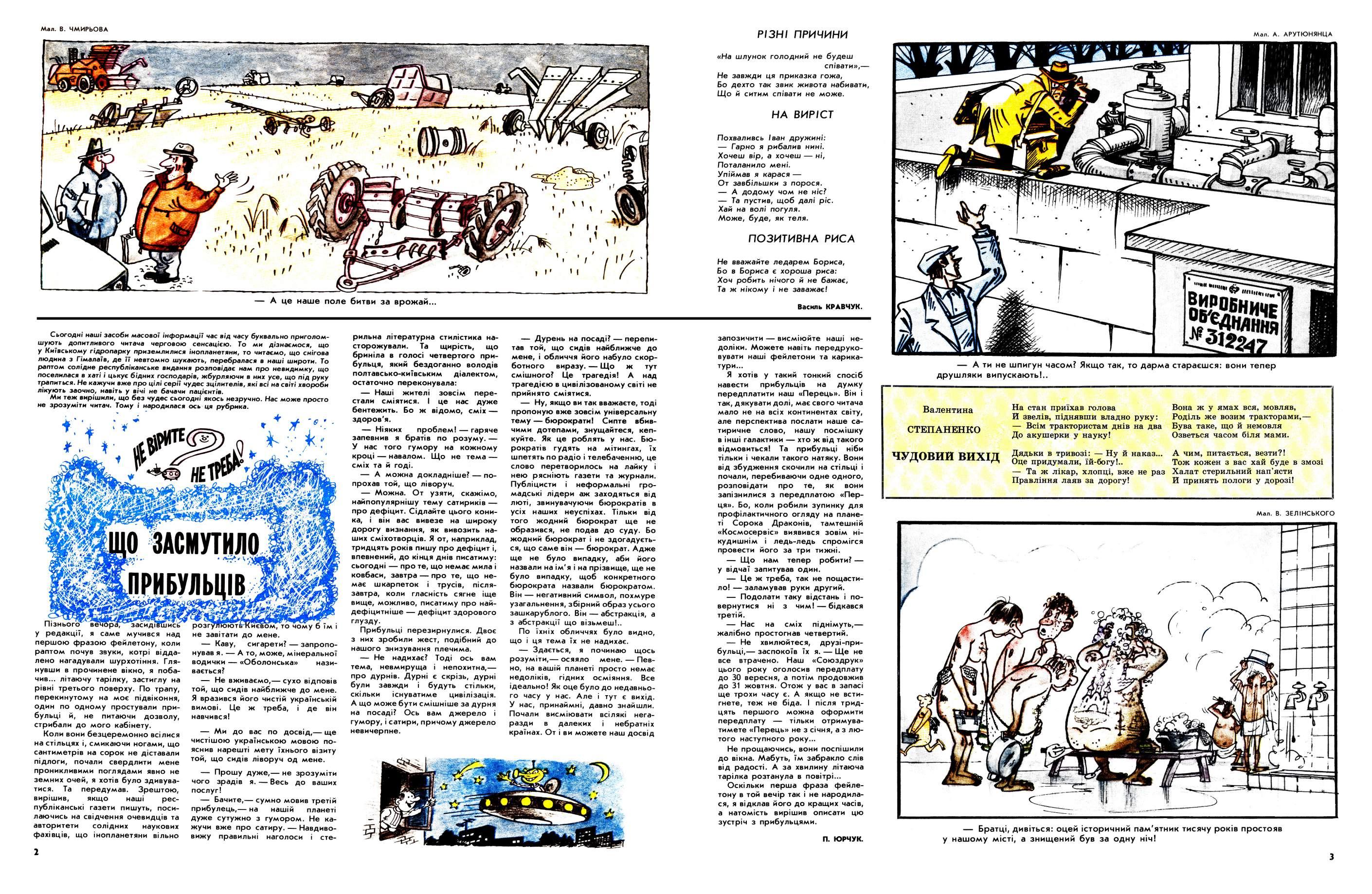 Журнал перець 1989 №20