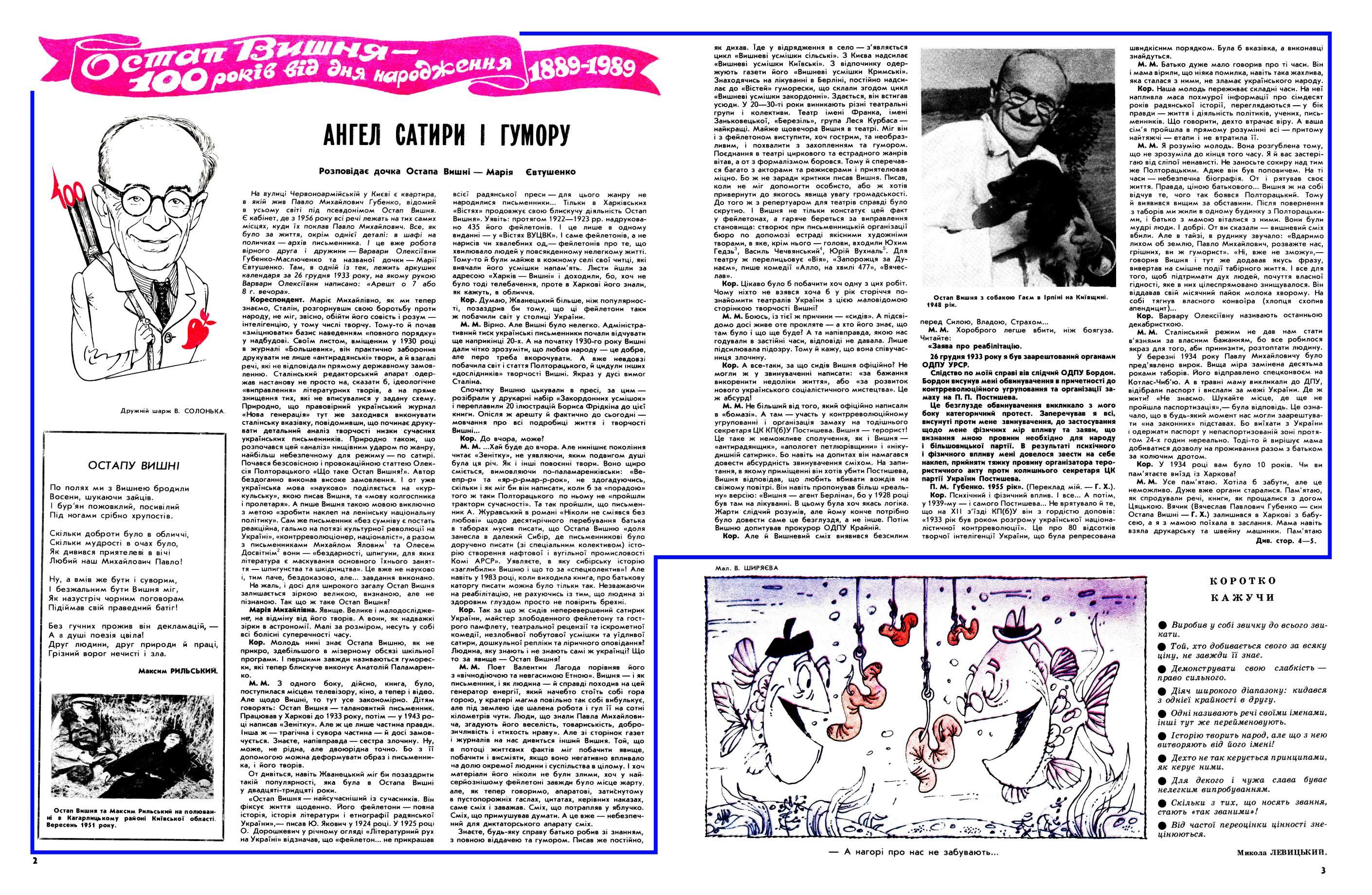 Журнал перець 1989 №21
