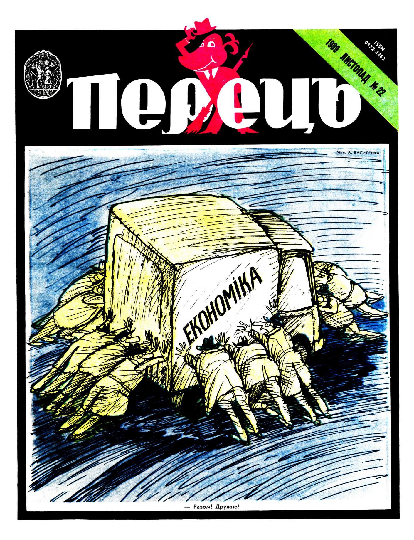 Журнал перець 1989 №22