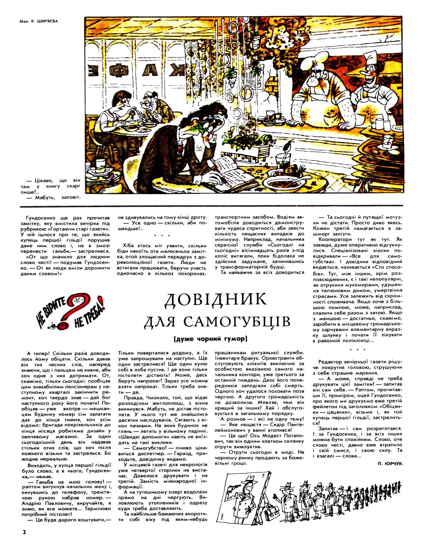 Журнал перець 1989 №23