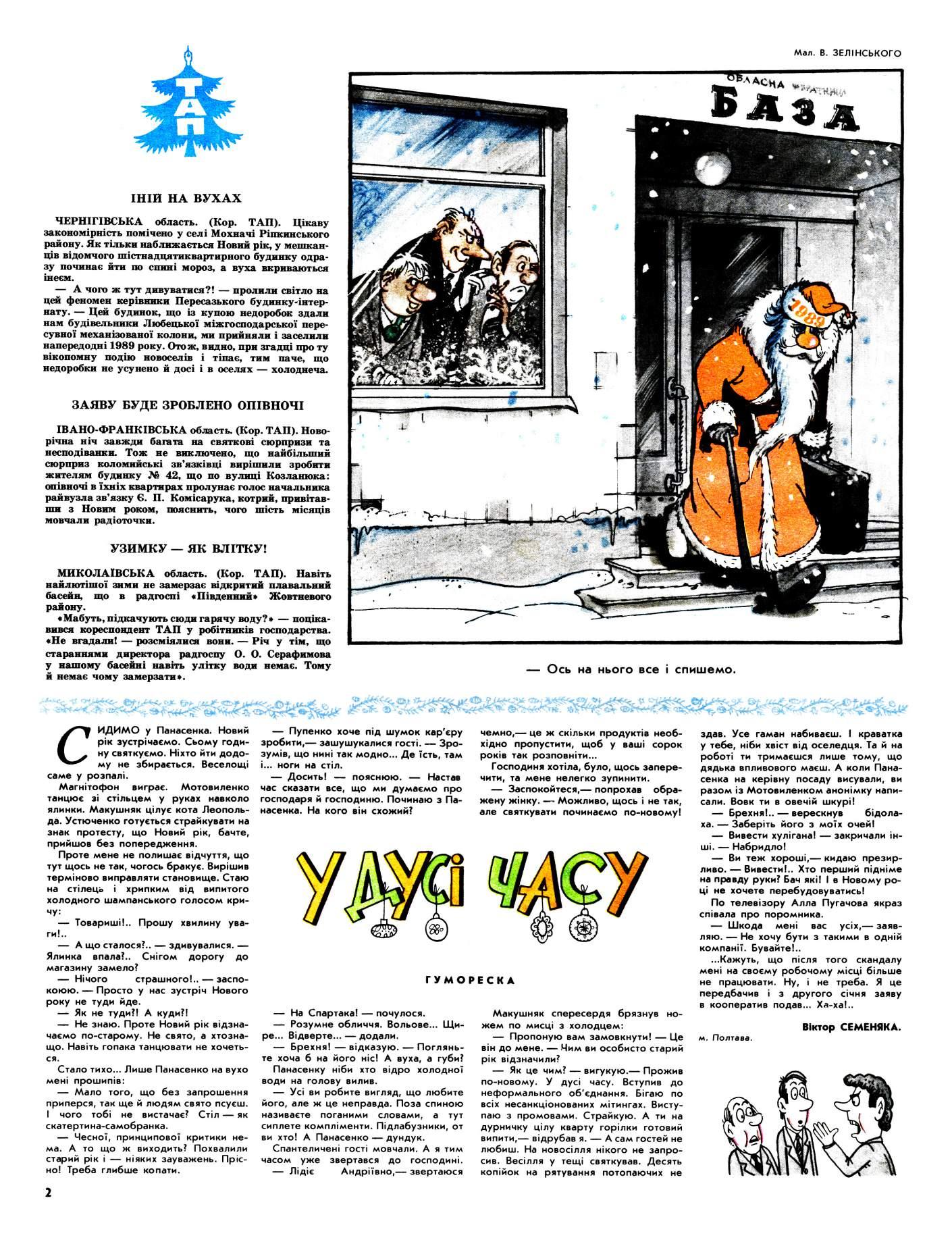 Журнал перець 1989 №24
