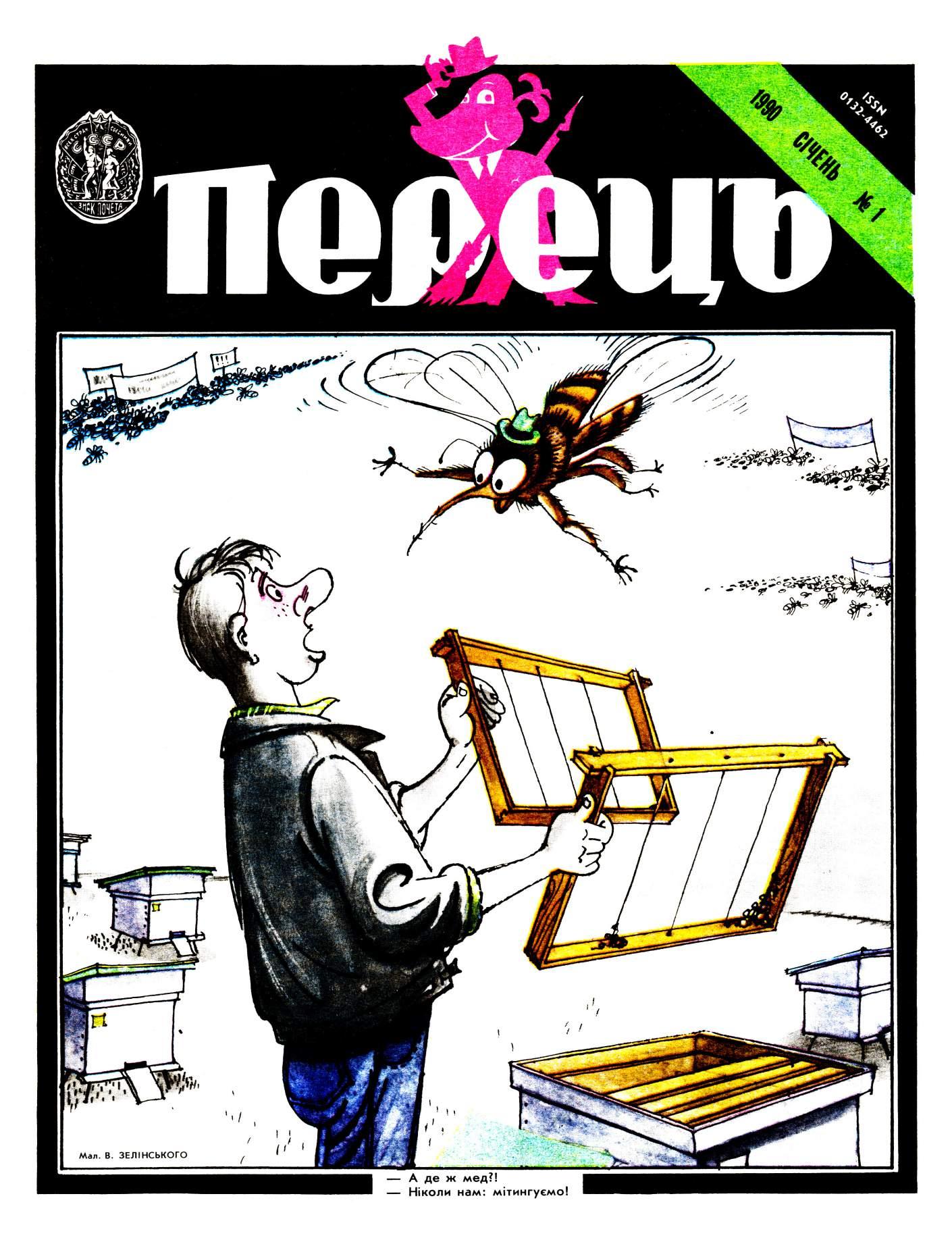 Журнал перець 1990 №01