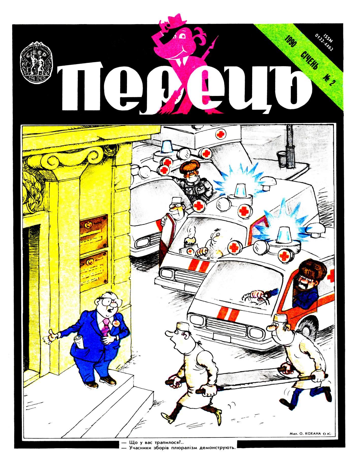 Журнал перець 1990 №02