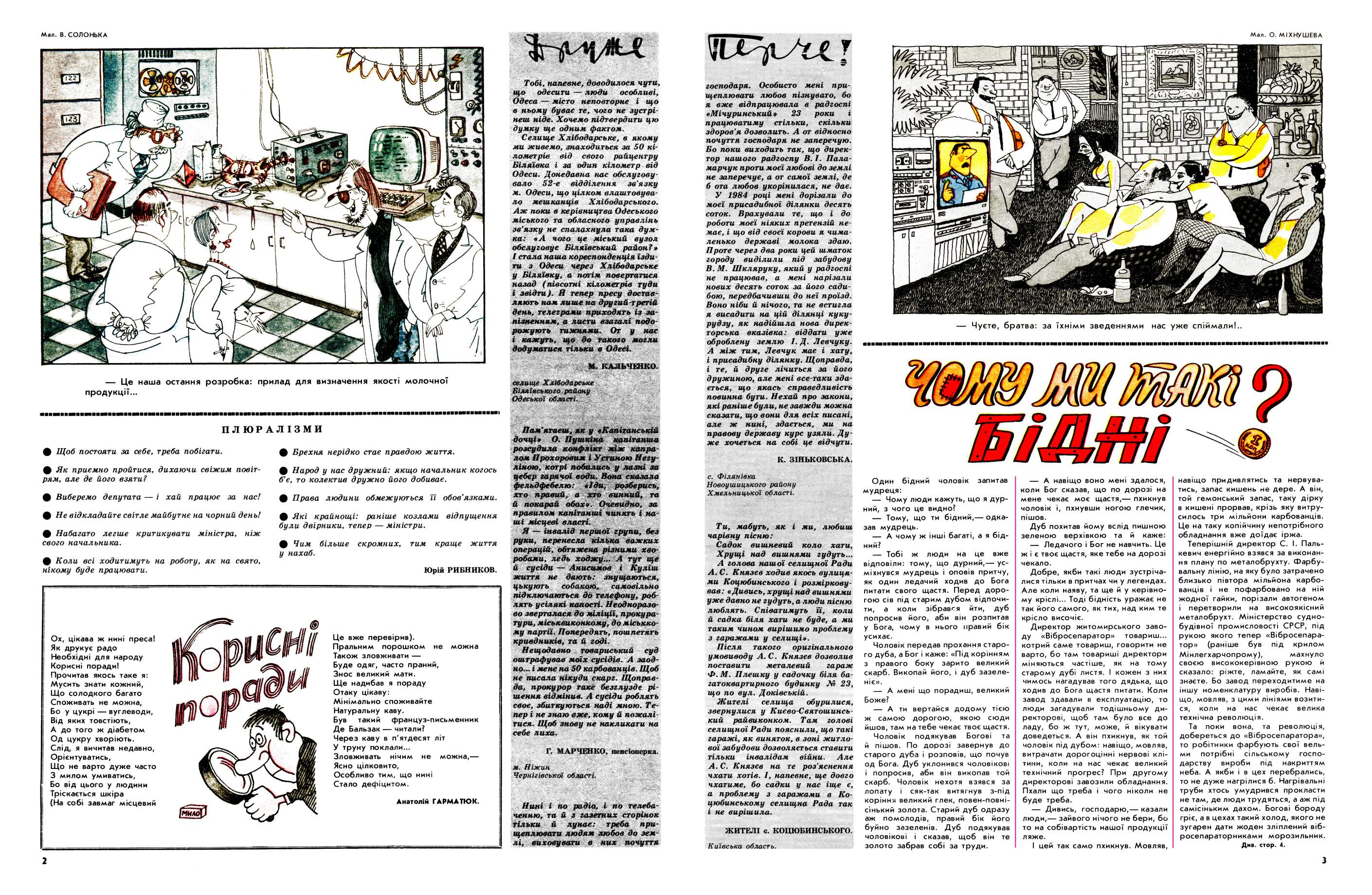 Журнал перець 1990 №03