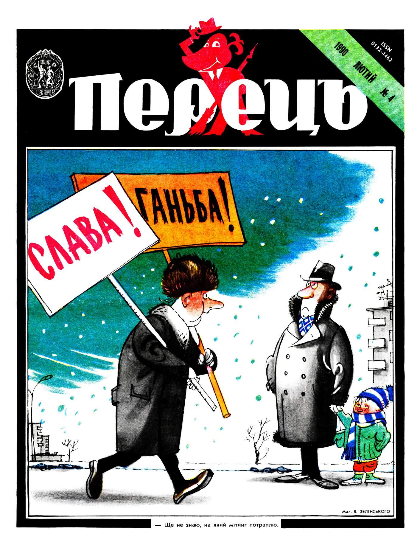 Журнал перець 1990 №04
