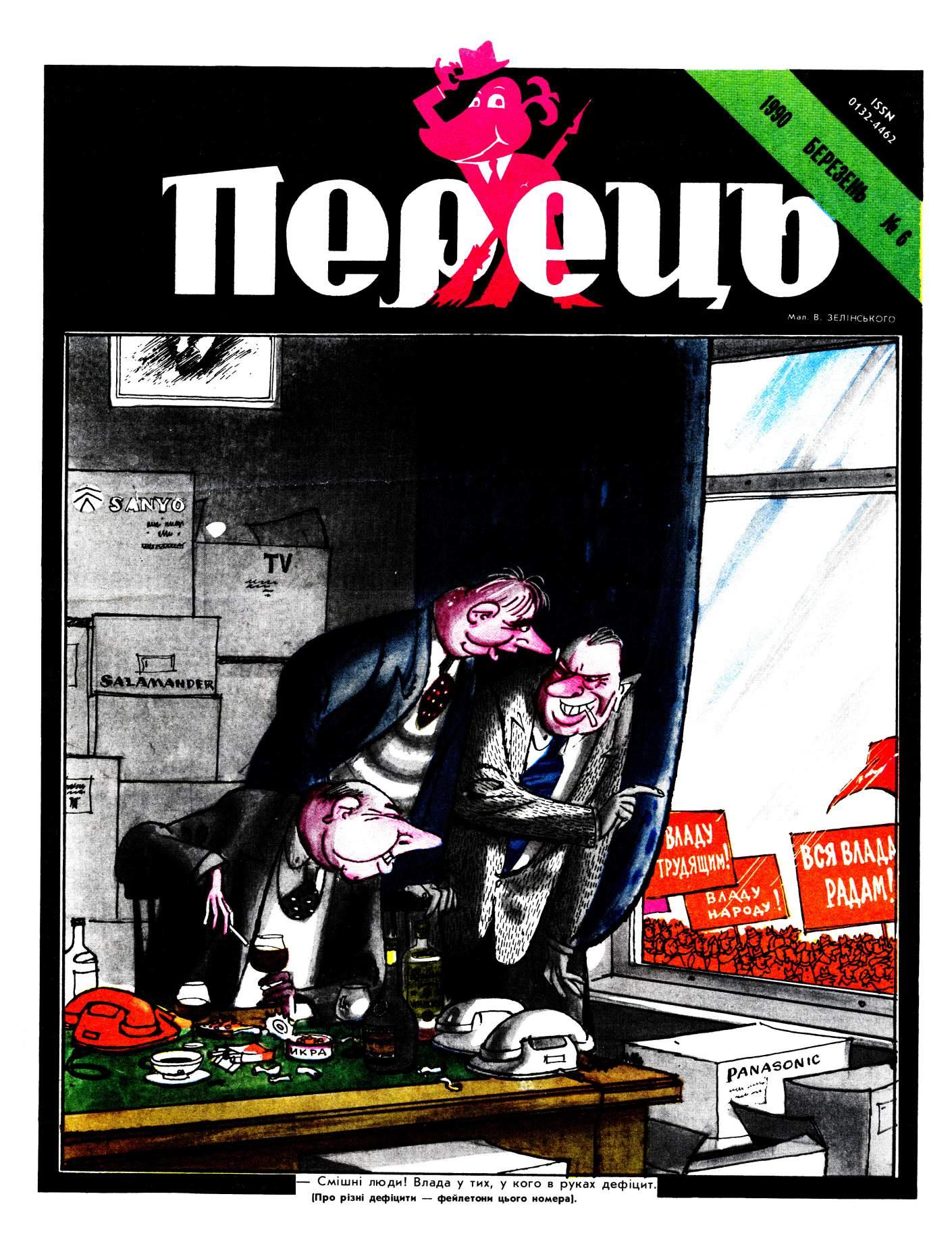 Журнал перець 1990 №06