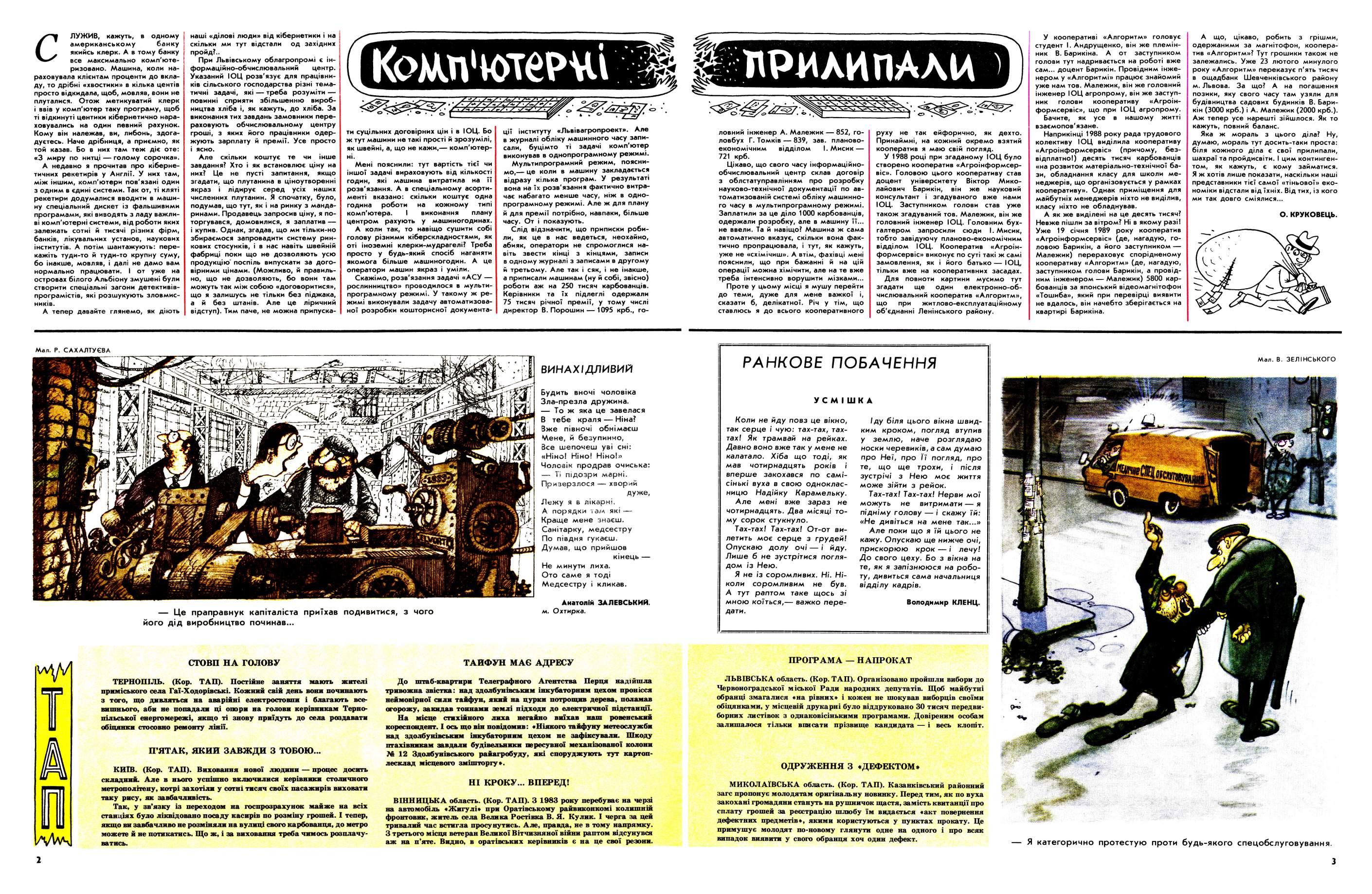Журнал перець 1990 №07