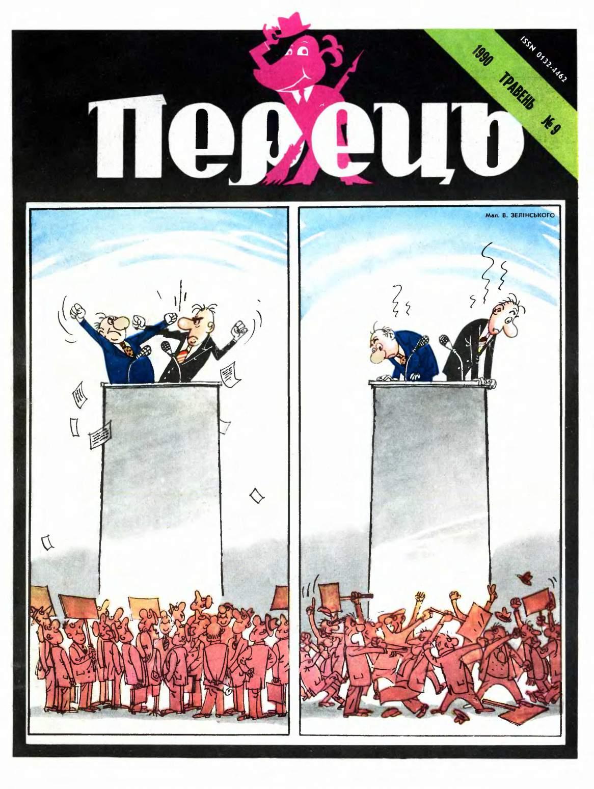 Журнал перець 1990 №09