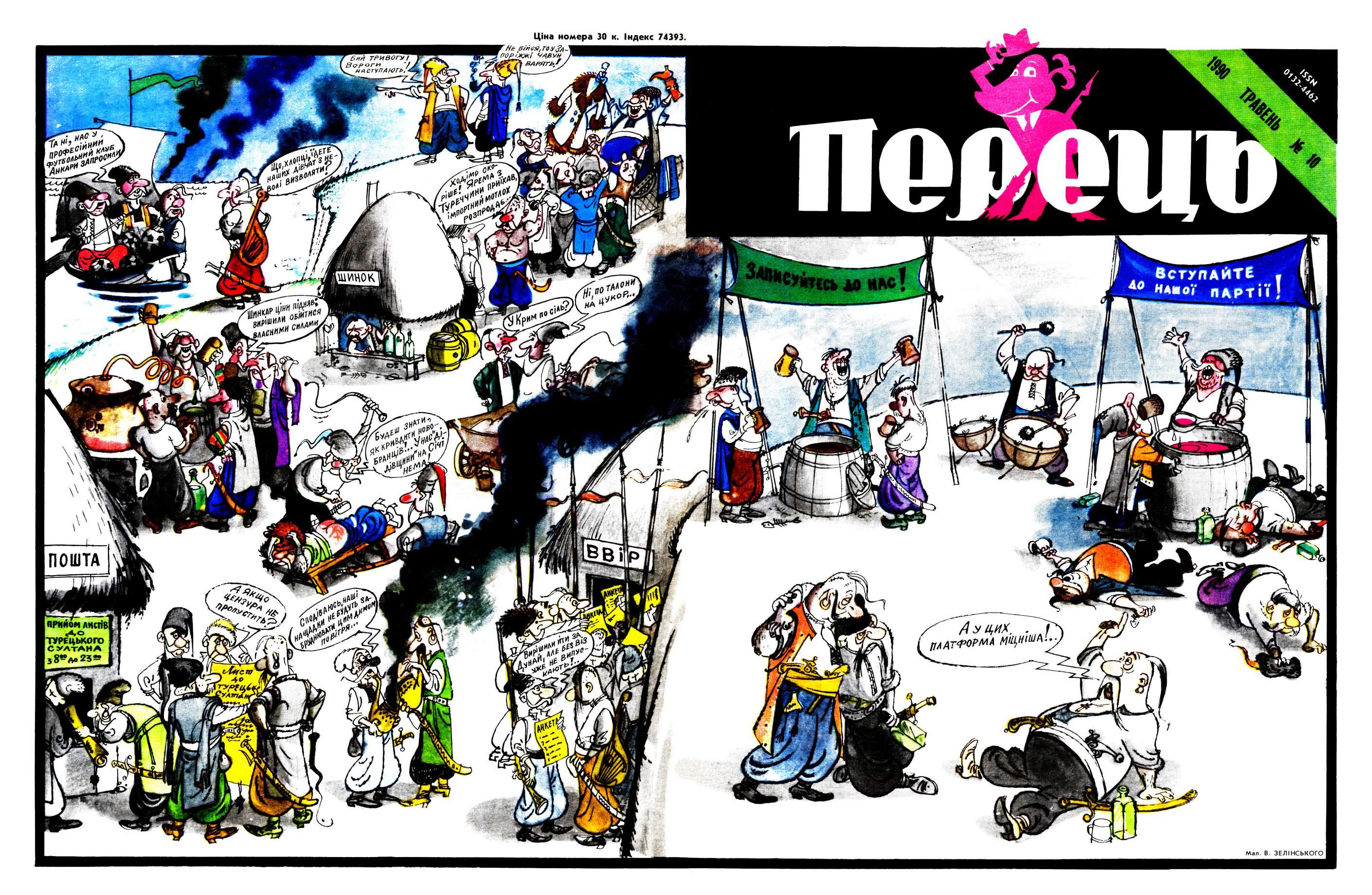 Журнал перець 1990 №10