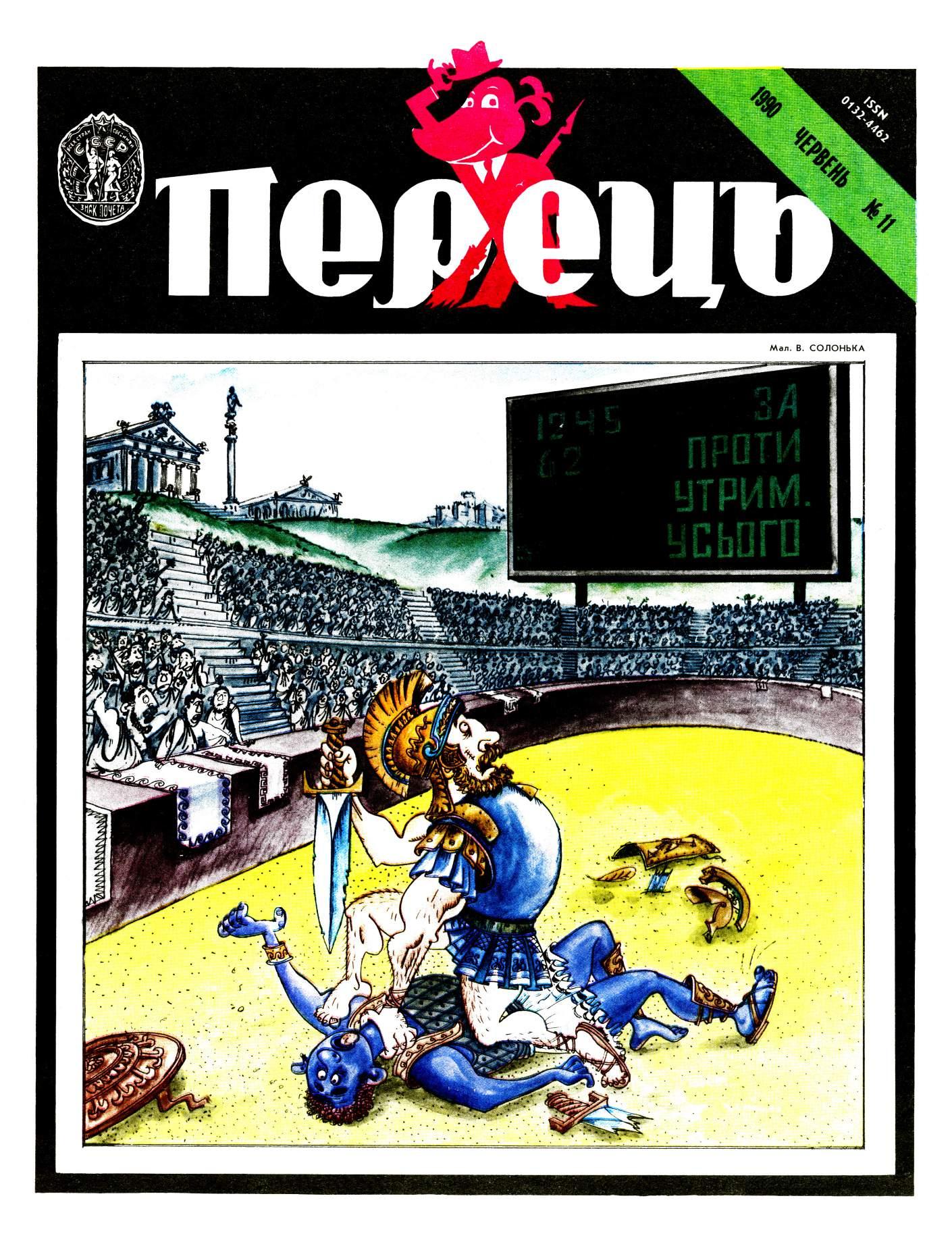 Журнал перець 1990 №11