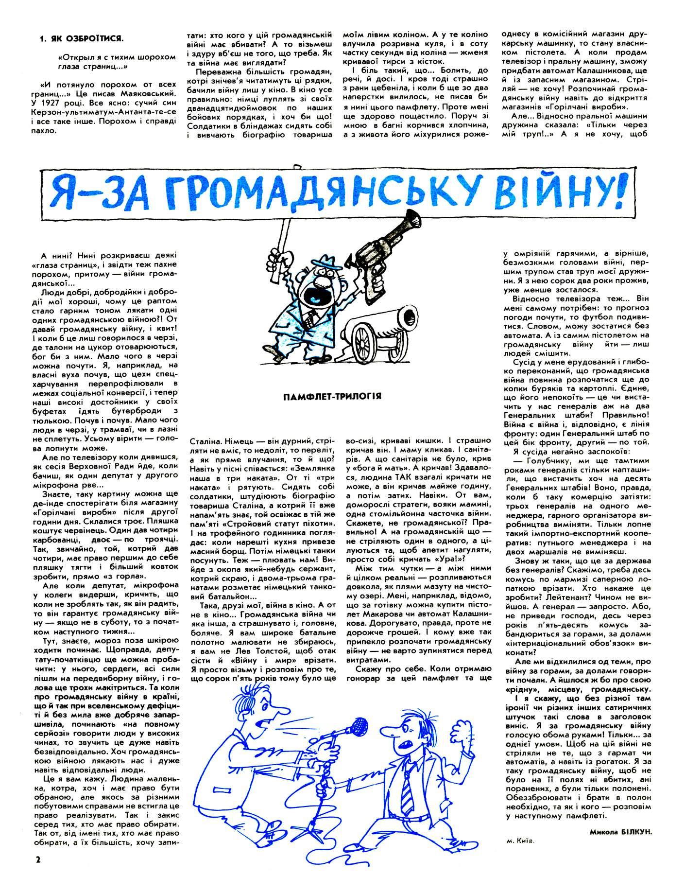 Журнал перець 1990 №12