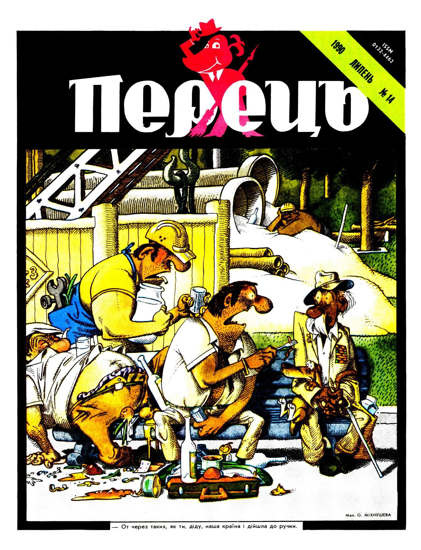 Журнал перець 1990 №14