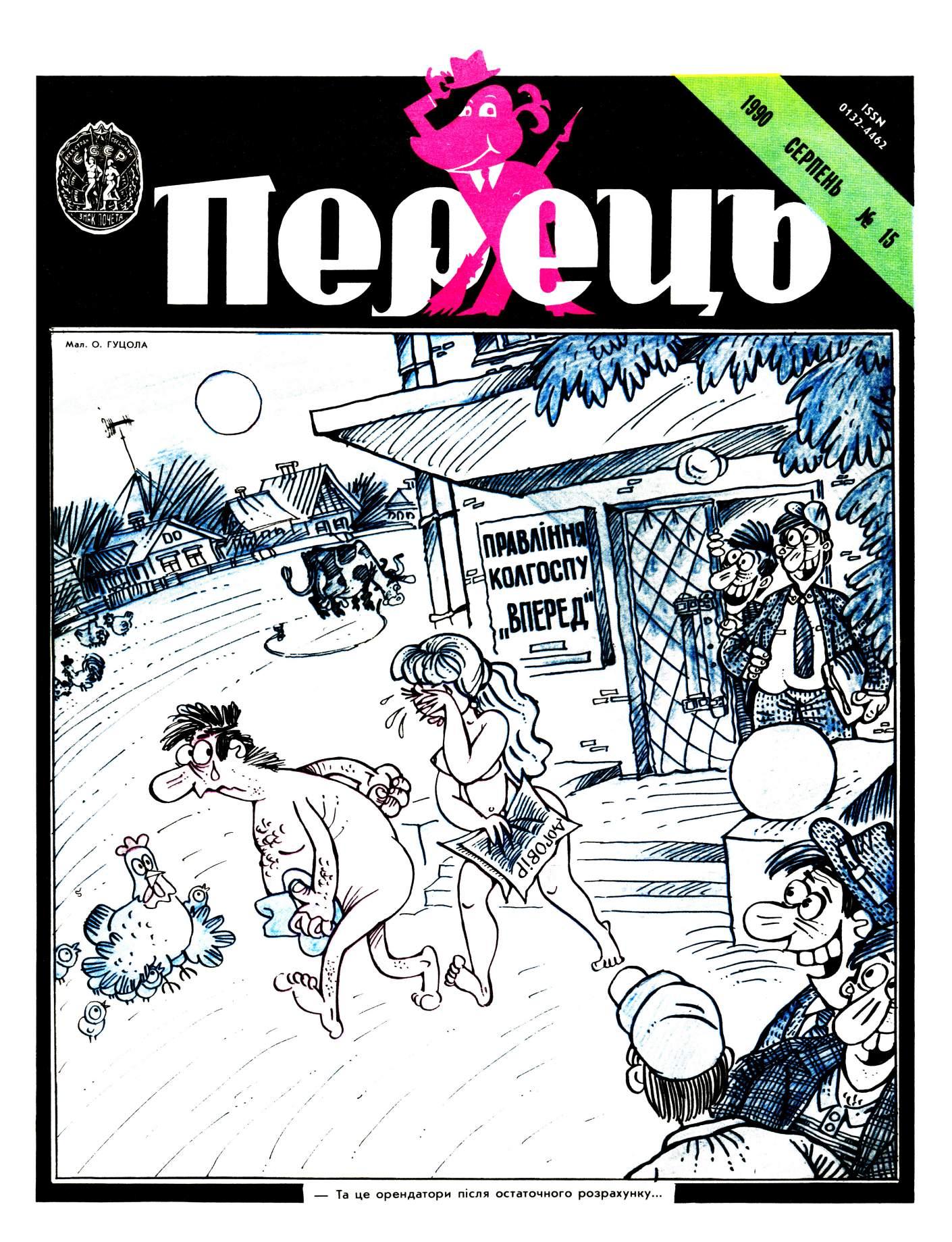 Журнал перець 1990 №15