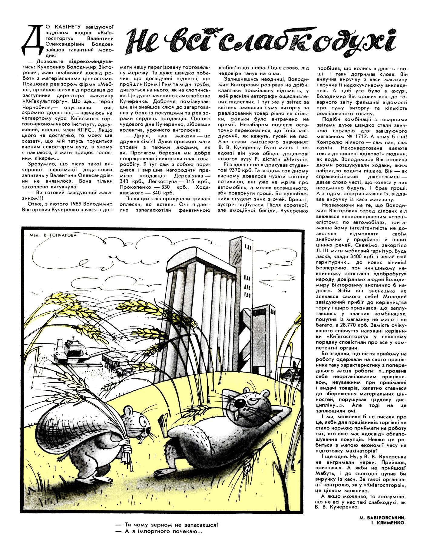 Журнал перець 1990 №16