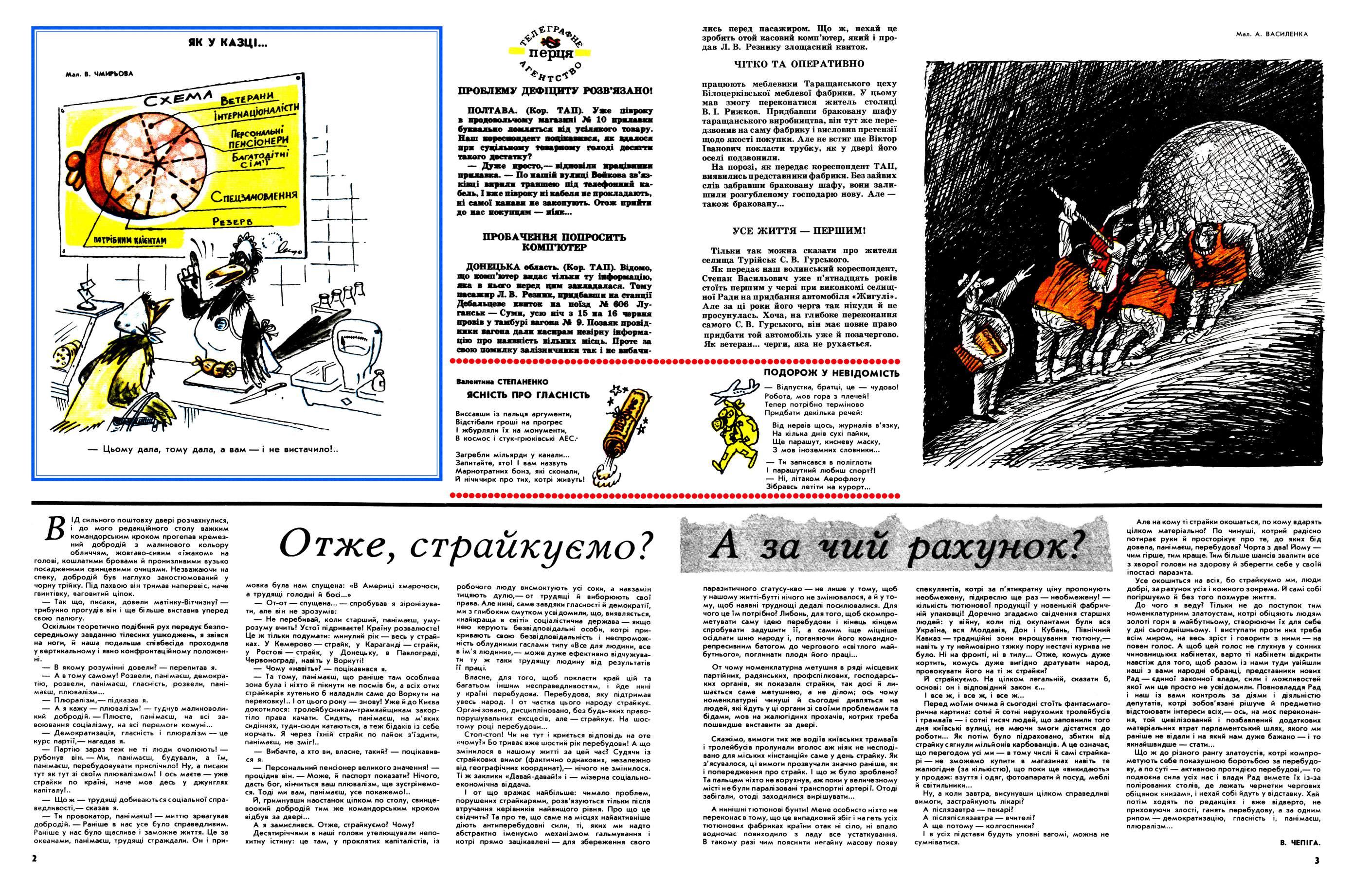 Журнал перець 1990 №18