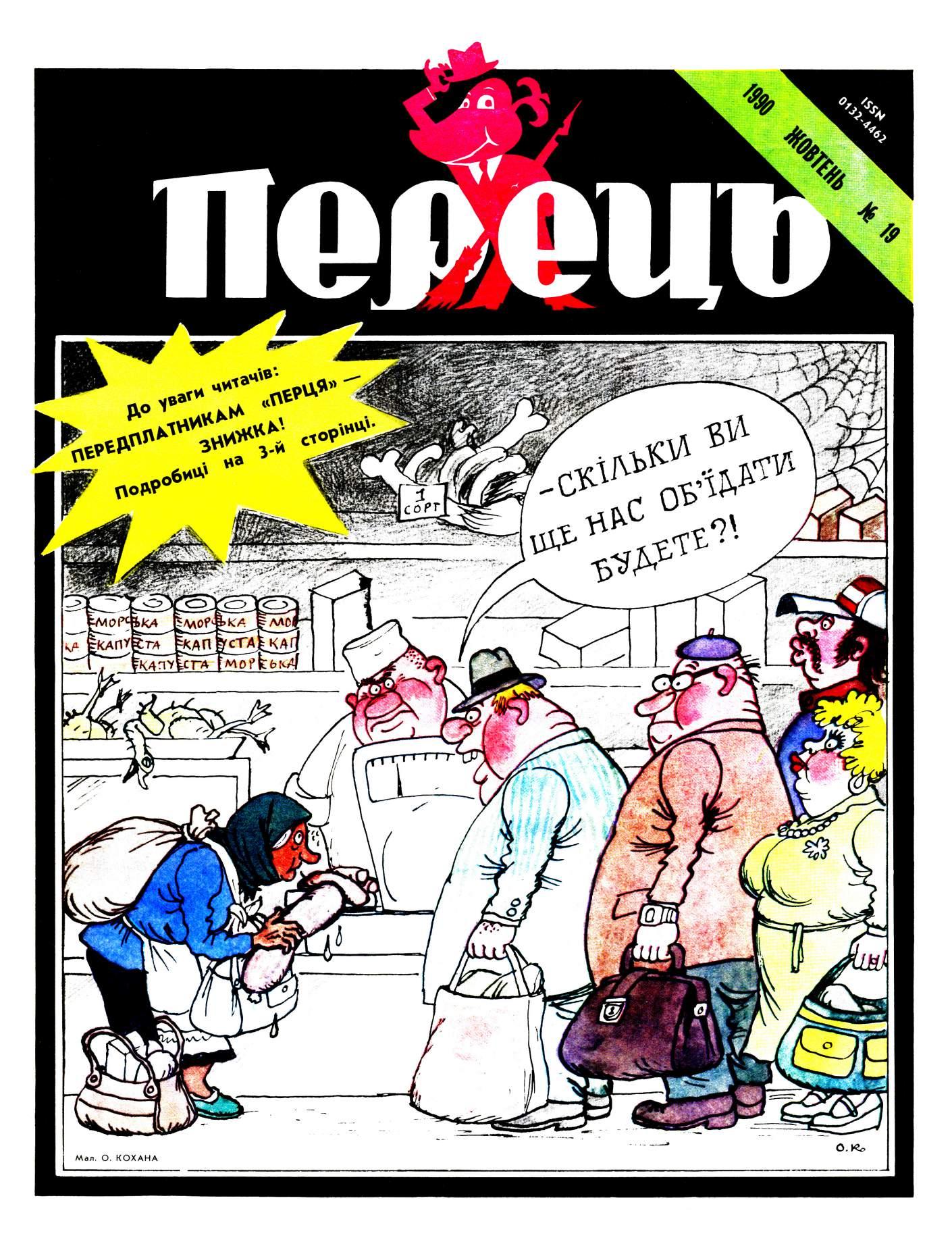 Журнал перець 1990 №19
